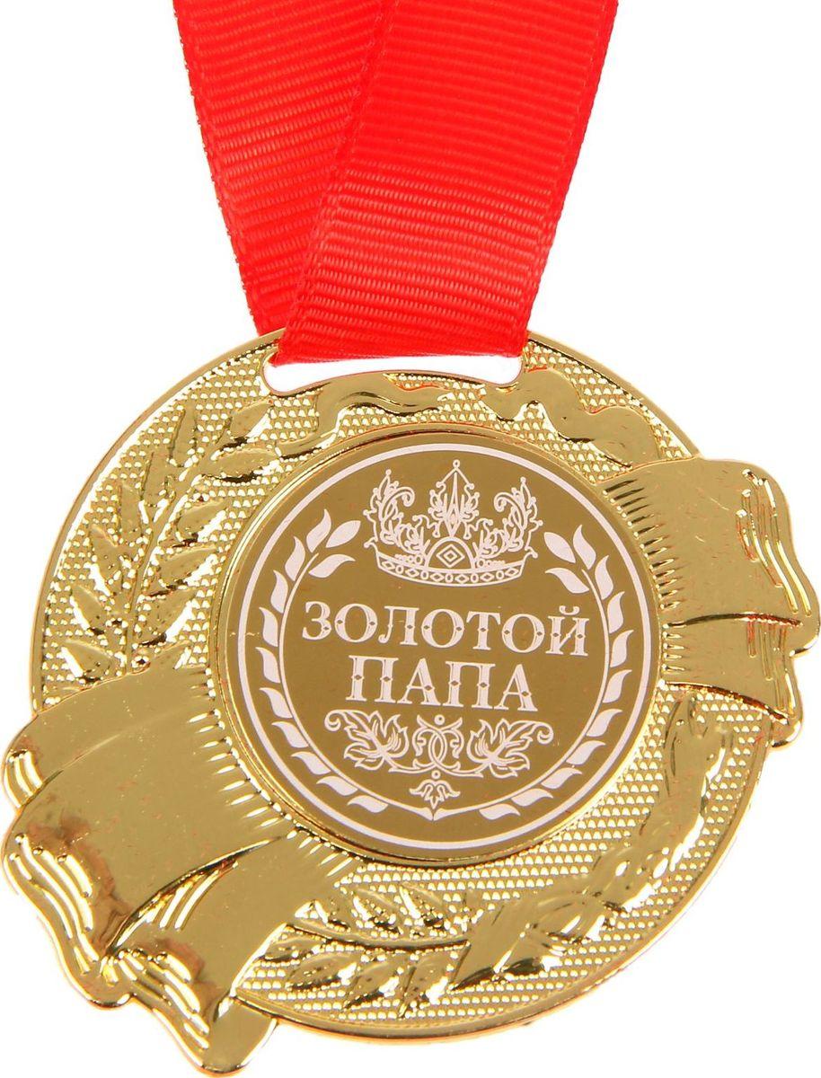 Медаль сувенирная Золотой папа, диаметр 5 см1207904Сделать любое поздравление особенным и запоминающимся поможет эта чудесная медаль. Сувенир из металла золотого цвета обрадует счастливого обладателя. На лицевой части металлическая вставка с нанесённым белым цветом. На обороте выгравированы тёплые слова. Медаль дополнена яркой красной лентой, благодаря которой изделие можно сразу надеть на виновника торжества. Подарок преподносится в эффектной бархатной коробочке.