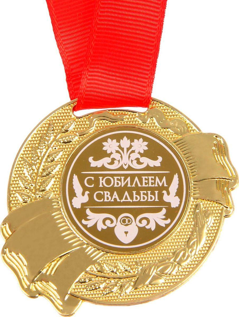 Медаль сувенирная С юбилеем свадьбы, диаметр 5 см. 12079051207905Сделать любое поздравление особенным и запоминающимся поможет эта чудесная медаль. Сувенир из металла золотого цвета обрадует счастливого обладателя. На лицевой части металлическая вставка с нанесённым белым цветом. На обороте выгравированы тёплые слова. Медаль дополнена яркой красной лентой, благодаря которой изделие можно сразу надеть на виновника торжества. Подарок преподносится в эффектной бархатной коробочке.