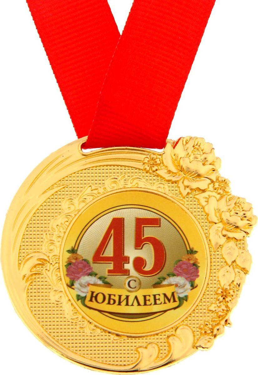 Медаль сувенирная С Юбилеем 45, диаметр 5 см1243571Заслуженная медаль! Как же приятно, когда твои заслуги признают! Даже небольшой сувенир помогает свернуть горы. Не откладывайте на завтра похвалу для близких и дорогих людей: им важно услышать слова поддержки сегодня. Наши эксклюзивные аксессуары помогут показать родным, как сильно вы их цените. Медаль С Юбилеем 45 диаметром 5 см Медаль изготовлена из металла под золото. Лицевая и оборотная стороны украшены фигурными элементами. Вставка в центре диаметром 3,8 см сделана из бумаги с полноцветной печатью. Сувенир дополнен яркой красной лентой, благодаря которой награду можно сразу надеть на виновника торжества. Медаль преподносится на яркой подарочной открытке с полями для имени адресата и пожеланий.