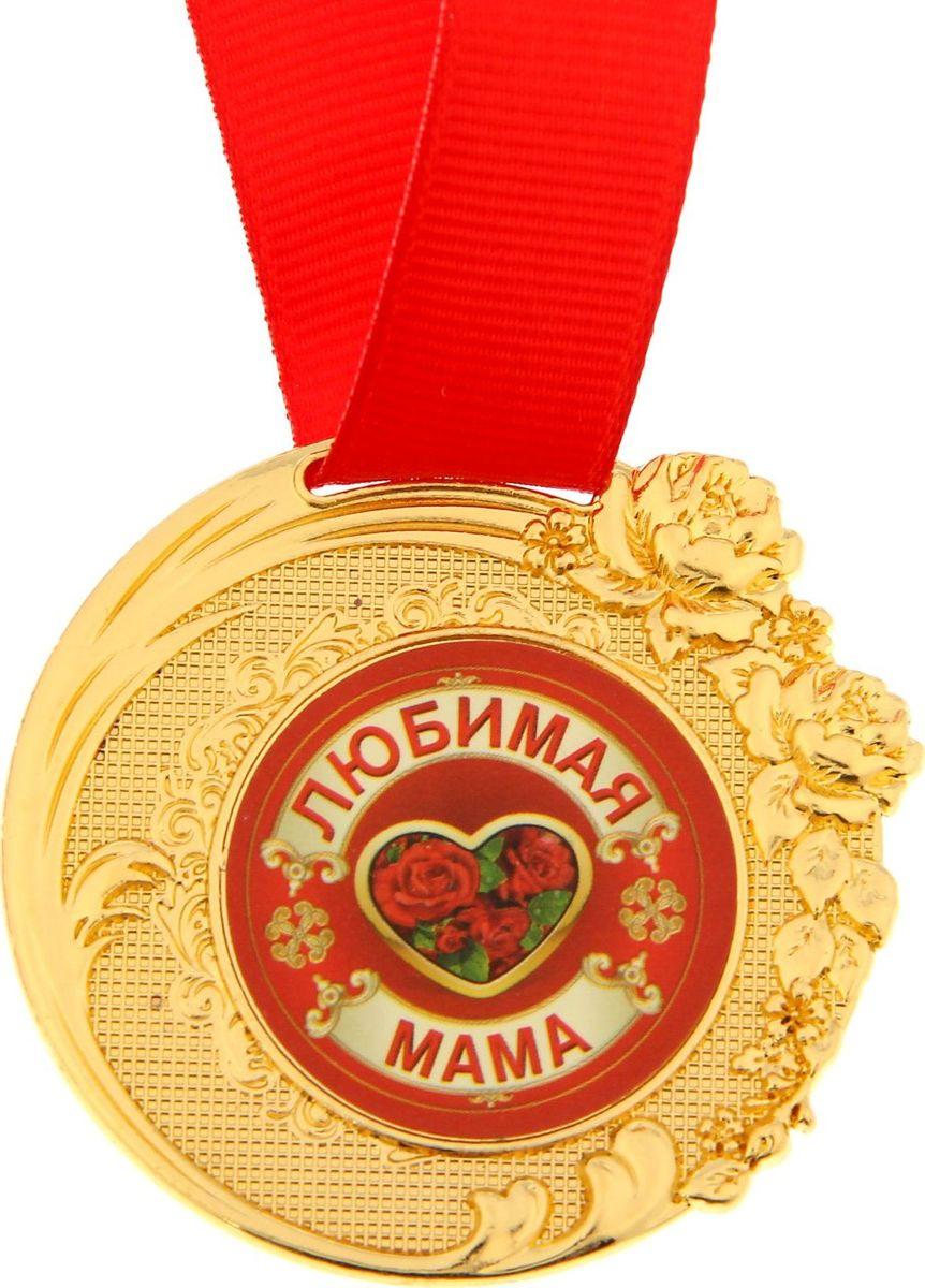 """Заслуженная медаль! Как же приятно, когда твои заслуги признают! Даже небольшой сувенир помогает свернуть горы. Не откладывайте на завтра похвалу для близких и дорогих людей: им важно услышать слова поддержки сегодня. Наши эксклюзивные аксессуары помогут показать родным, как сильно вы их цените. Медаль """"Любимая мама"""" диаметром 5 см Медаль изготовлена из металла под золото. Лицевая и оборотная стороны украшены фигурными элементами. Вставка в центре диаметром 3,8 см сделана из бумаги с полноцветной печатью. Сувенир дополнен яркой красной лентой, благодаря которой награду можно сразу надеть на виновника торжества. Медаль преподносится на яркой подарочной открытке с полями для имени адресата и пожеланий."""