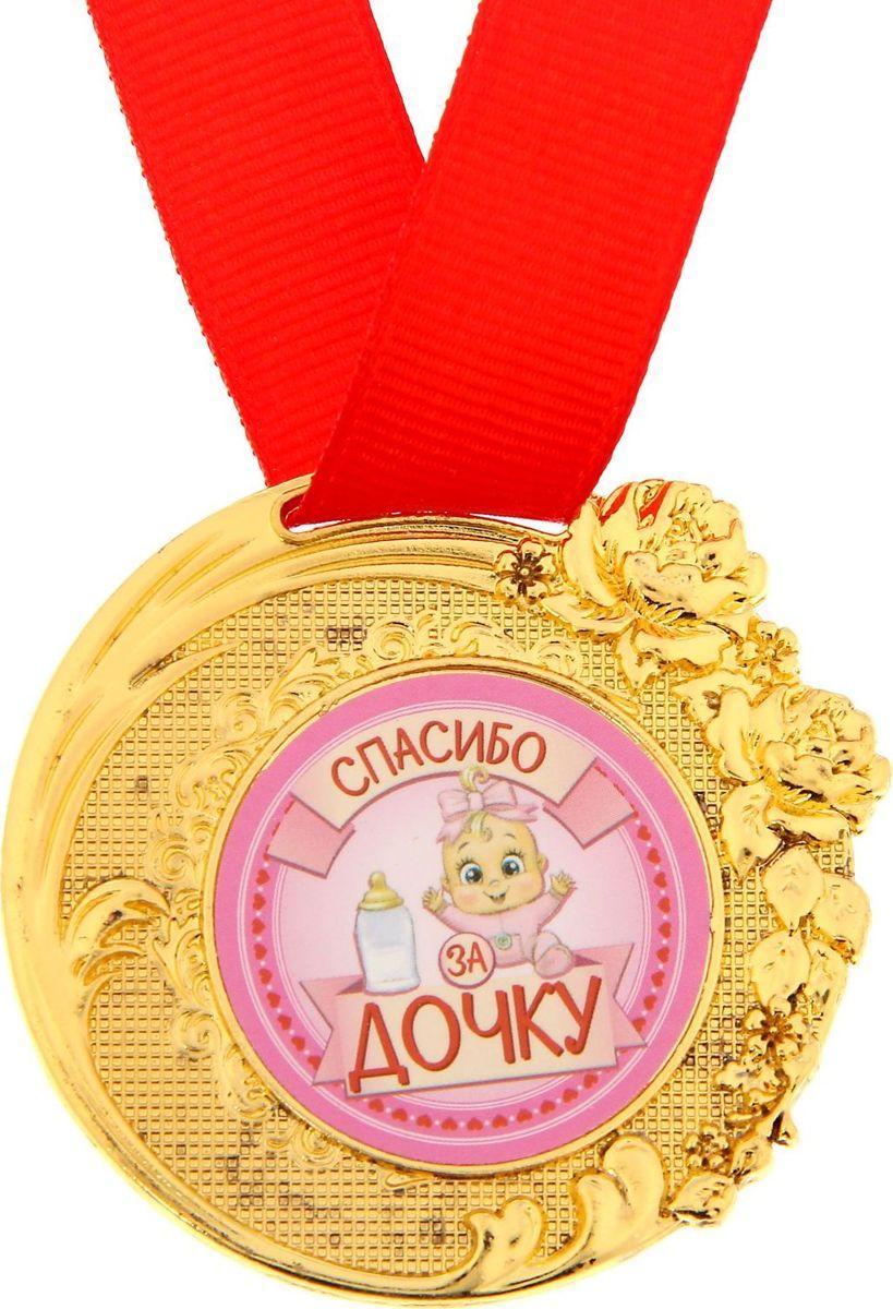 Медаль сувенирная Спасибо за дочку, диаметр 5 см1243582Заслуженная медаль! Как же приятно, когда твои заслуги признают! Даже небольшой сувенир помогает свернуть горы. Не откладывайте на завтра похвалу для близких и дорогих людей: им важно услышать слова поддержки сегодня. Наши эксклюзивные аксессуары помогут показать родным, как сильно вы их цените. Медаль Спасибо за дочку диаметром 5 см Медаль изготовлена из металла под золото. Лицевая и оборотная стороны украшены фигурными элементами. Вставка в центре диаметром 3,8 см сделана из бумаги с полноцветной печатью. Сувенир дополнен яркой красной лентой, благодаря которой награду можно сразу надеть на виновника торжества. Медаль преподносится на яркой подарочной открытке с полями для имени адресата и пожеланий.