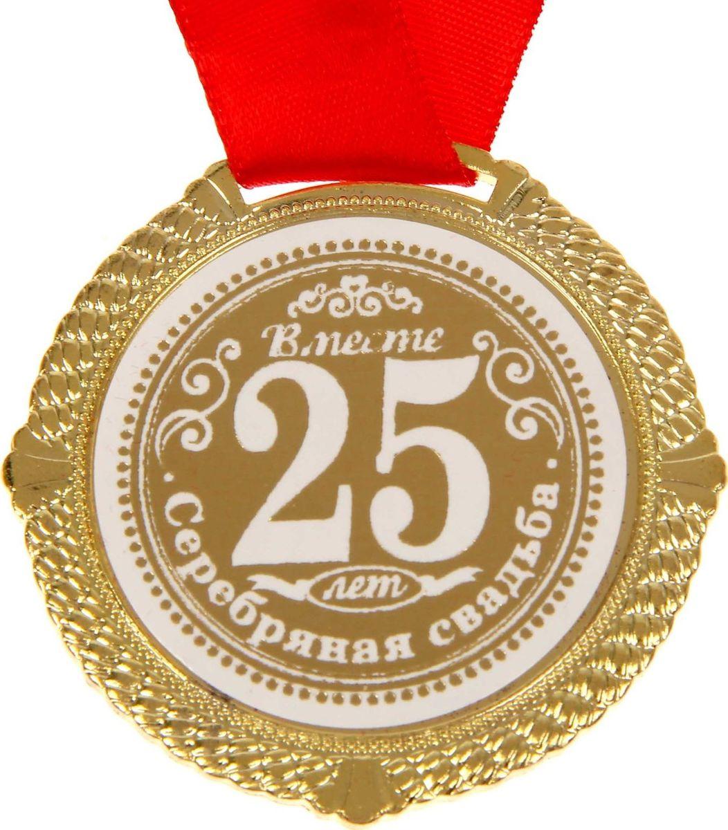 Медаль сувенирная Серебряная свадьба 25 лет вместе, диаметр 5 см1430036Хотите необычно поздравить близких людей с годовщиной свадьбы? Эта медаль в бархатной коробке в форме сердца подчеркнёт всю торжественность данного события. Награда эксклюзивной формы изготовлена из металла золотого цвета и дополнена надписью на металлическом шильде. А чтобы вы сразу смогли надеть медаль на получателя, в комплект входит лента. Радуйте и удивляйте близких людей оригинальными презентами, которые останутся с ними на долгие годы!