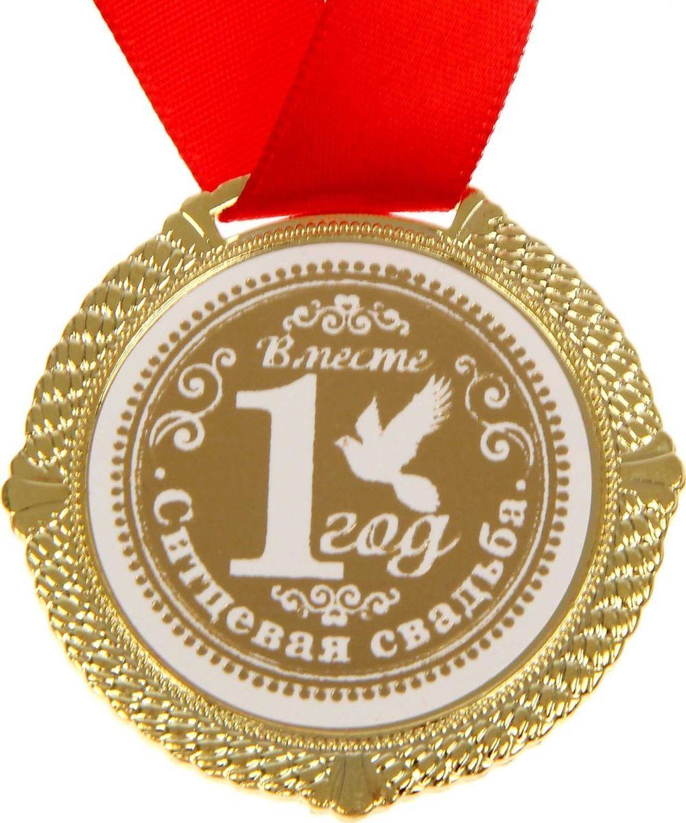 Медаль сувенирная Ситцевая свадьба 1 год, диаметр 5 см1430037Хотите необычно поздравить близких людей с годовщиной свадьбы? Эта медаль в бархатной коробке в форме сердца подчеркнёт всю торжественность данного события. Награда эксклюзивной формы изготовлена из металла золотого цвета и дополнена надписью на металлическом шильде. А чтобы вы сразу смогли надеть медаль на получателя, в комплект входит лента. Радуйте и удивляйте близких людей оригинальными презентами, которые останутся с ними на долгие годы!