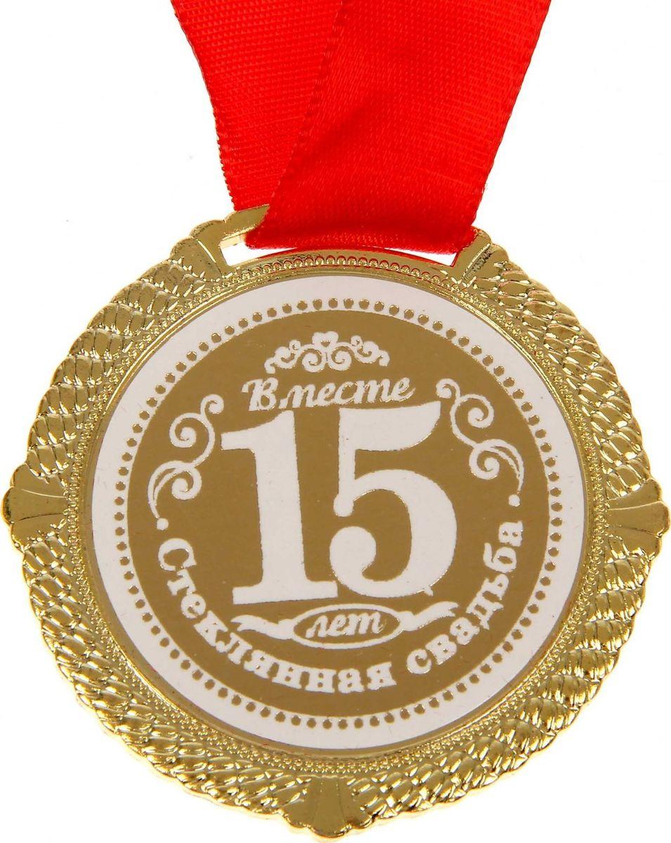 Медаль сувенирная Стеклянная свадьба 15 лет вместе, диаметр 5 см1430049Хотите необычно поздравить близких людей с годовщиной свадьбы? Эта медаль в бархатной коробке в форме сердца подчеркнёт всю торжественность данного события. Награда эксклюзивной формы изготовлена из металла золотого цвета и дополнена надписью на металлическом шильде. А чтобы вы сразу смогли надеть медаль на получателя, в комплект входит лента. Радуйте и удивляйте близких людей оригинальными презентами, которые останутся с ними на долгие годы!