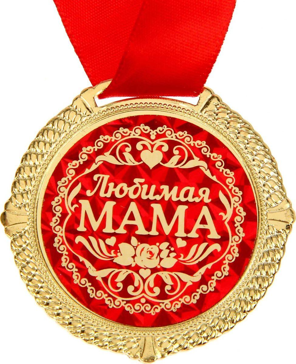 Медаль сувенирная Любимая мама, диаметр 5 см. 14300501430050Поздравьте дорогого человека по-особенному: вручите ему настоящую медаль в бархатной коробке! Награда из эксклюзивной серии разработана нами специально для вас! Такой вы больше нигде не найдёте. Фигурное изделие выполнено из металла золотого цвета. На обратной стороне написаны тёплые слова. А чтобы вы сразу смогли надеть медаль на получателя, в комплект входит лента. Изделие преподносится в торжественной красной коробочке в форме сердца. Радуйте и удивляйте близких оригинальными презентами, которые останутся с ними на долгие годы!