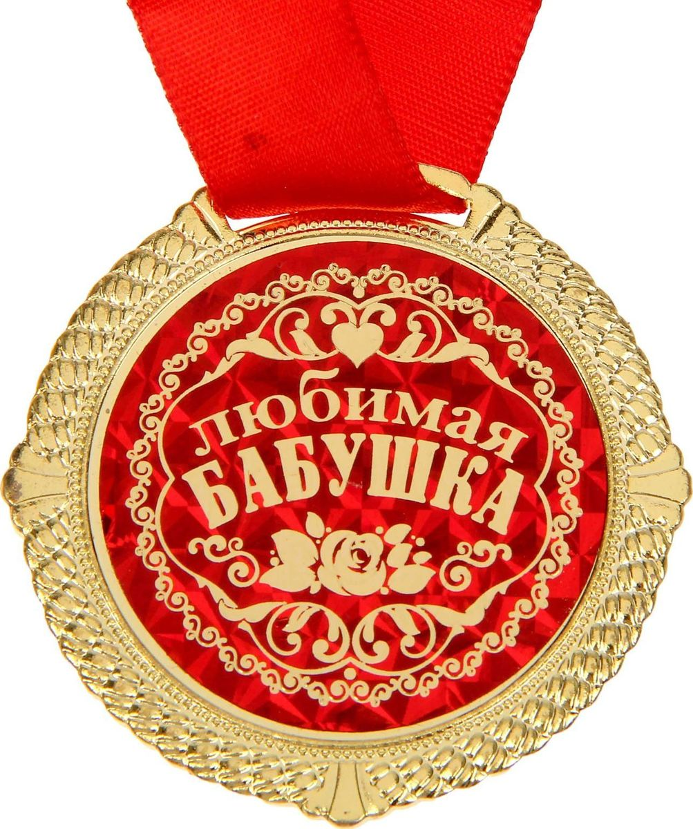 Медаль сувенирная Любимая бабушка, диаметр 5 см1430052Поздравьте дорогого человека по-особенному: вручите ему настоящую медаль в бархатной коробке! Награда из эксклюзивной серии разработана нами специально для вас! Такой вы больше нигде не найдёте. Фигурное изделие выполнено из металла золотого цвета. На обратной стороне написаны тёплые слова. А чтобы вы сразу смогли надеть медаль на получателя, в комплект входит лента. Изделие преподносится в торжественной красной коробочке в форме сердца. Радуйте и удивляйте близких оригинальными презентами, которые останутся с ними на долгие годы!