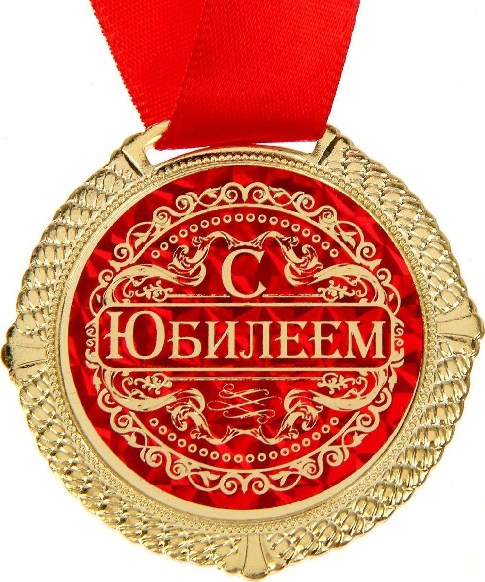 Медаль сувенирная С юбилеем, диаметр 5 см. 14300531430053Поздравьте дорогого человека по-особенному: вручите ему настоящую медаль в бархатной коробке! Награда из эксклюзивной серии разработана нами специально для вас! Такой вы больше нигде не найдёте. Фигурное изделие выполнено из металла золотого цвета. На обратной стороне написаны тёплые слова. А чтобы вы сразу смогли надеть медаль на получателя, в комплект входит лента. Изделие преподносится в торжественной красной коробочке в форме сердца. Радуйте и удивляйте близких оригинальными презентами, которые останутся с ними на долгие годы!