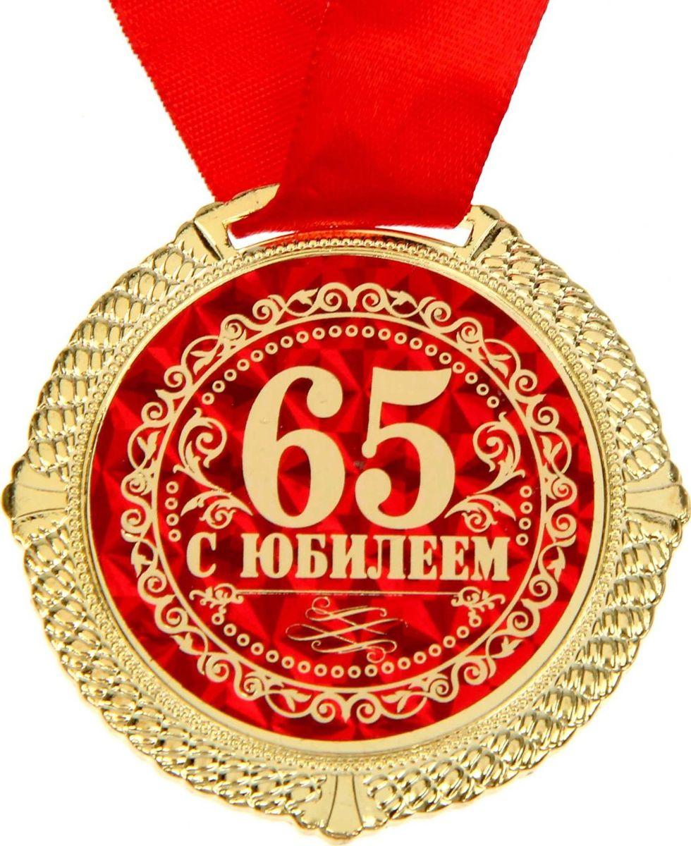 Медаль сувенирная С Юбилеем 65 лет, диаметр 5 см1430062Поздравьте дорогого человека по-особенному: вручите ему настоящую медаль в бархатной коробке! Награда из эксклюзивной серии разработана нами специально для вас! Такой вы больше нигде не найдёте. Фигурное изделие выполнено из металла золотого цвета. На обратной стороне написаны тёплые слова. А чтобы вы сразу смогли надеть медаль на получателя, в комплект входит лента. Изделие преподносится в торжественной красной коробочке в форме сердца. Радуйте и удивляйте близких оригинальными презентами, которые останутся с ними на долгие годы!