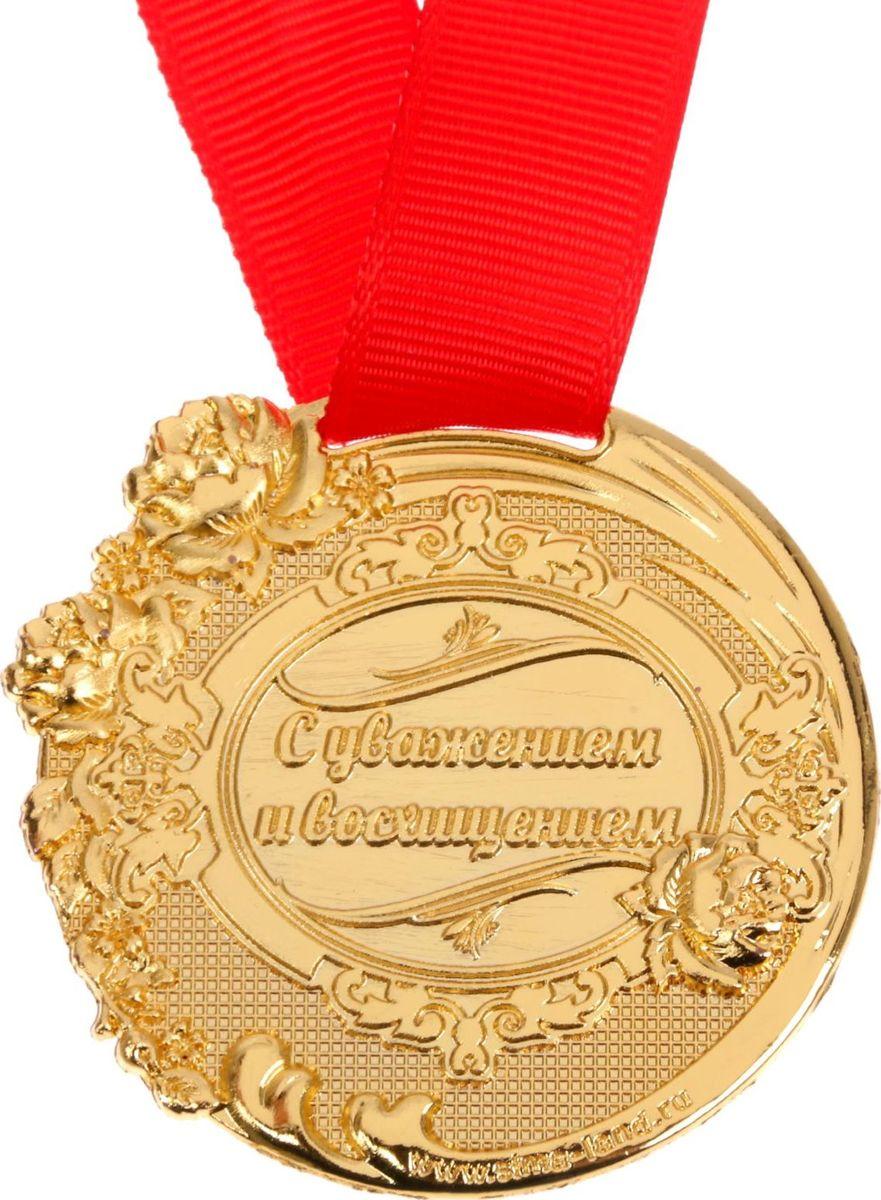 Поздравление к медали учителю