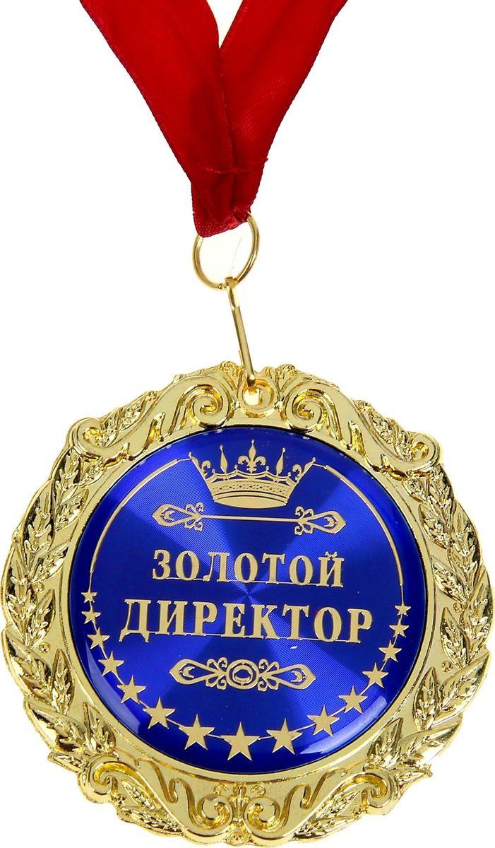 Медаль сувенирная Золотой директор, диаметр 9 см486549Создана формула идеального поздравления: классическая форма и праздничное содержание. Именно такой и является Медаль Золотой директор в подарочной коробке. Это отличная награда для самых достойных представителей своего времени. Эксклюзивный сувенир станет достойным украшением вечера и поможет создать незабываемую церемонию поздравления. Медаль изготовлена из фигурного металла золотистого цвета, декорирована цветной вставкой с акриловым покрытием, что предотвращает её потускнение. Награда упакована в бархатную подарочную коробку, идет в комплекте с лентой. Этот приз станет прекрасным подарком на день рождения, День учителя или выпускной вечер. Порадуйте своего директора этим необычным сувениром. Ведь медаль - это почетный знак отличия и признания достоинств.