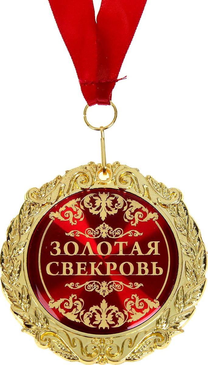 """Создана формула идеального поздравления: классическая форма и праздничное содержание. Именно такой и является Медаль в бархатной коробке """"Золотая свекровь"""". Это отличная награда для самых достойных представителей своего времени. Эксклюзивный сувенир станет достойным украшением вечера и поможет создать незабываемую церемонию поздравления. Медаль изготовлена из фигурного металла золотистого цвета, декорирована цветной вставкой с акриловым покрытием, что предотвращает её потускнение. Награда упакована в бархатную подарочную коробку, идет в комплекте с лентой. Презент будет достойно оценен вашей свекровью, что поможет заслужить непререкаемый авторитет у дорогой родственницы. Медаль можно так же использовать во время свадебного торжества, дня рождения или любого другого праздника."""