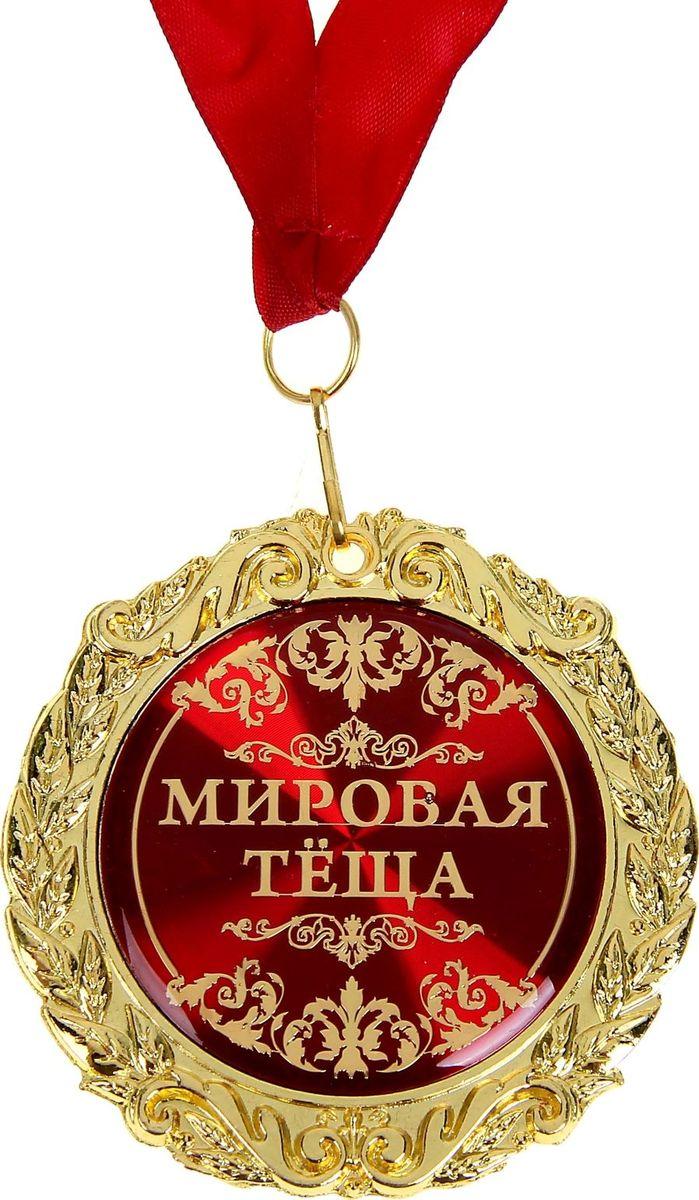 Медаль сувенирная Мировая теща, диаметр 7 см531921Создана формула идеального поздравления: классическая форма и праздничное содержание. Именно такой и является Медаль в бархатной коробке Мировая теща. Это отличная награда для самых достойных представителей своего времени. Эксклюзивный сувенир станет достойным украшением вечера и поможет создать незабываемую церемонию поздравления. Медаль изготовлена из фигурного металла золотистого цвета, декорирована цветной вставкой с акриловым покрытием, что предотвращает её потускнение. Награда упакована в бархатную подарочную коробку, идет в комплекте с лентой. Для вашей тещи станет приятным сюрпризом узнать, что для вас она не только любимая, но еще и мировая. Медаль можно так же использовать во время свадебного торжества, дня рождения или любого другого праздника.