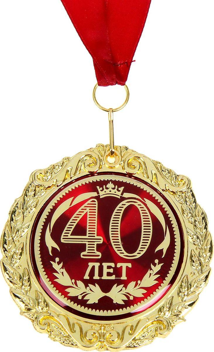Медаль сувенирная 40 лет, диаметр 7 см531935Поздравьте именинника по-особенному - вручите ему медаль в бархатнойкоробке 40 лет! Разработанная в эксклюзивном дизайне, она станетотличным дополнением любого подарка и создаст торжественное настроение!Фигурная медаль выполнена из металла в красно-золотой цветовойгамме. Обратная сторона украшена тёплыми поздравительными словами. Ачтобы вы сразу смогли надеть награду на именинника, мы поместили вкомплект ленту. Изделие помещено в торжественную бархатную коробочкукрасного цвета с поздравительным значком на крышке. Радуйте и удивляйтеблизких людей оригинальными презентами, которые останутся с ними надолгие годы!