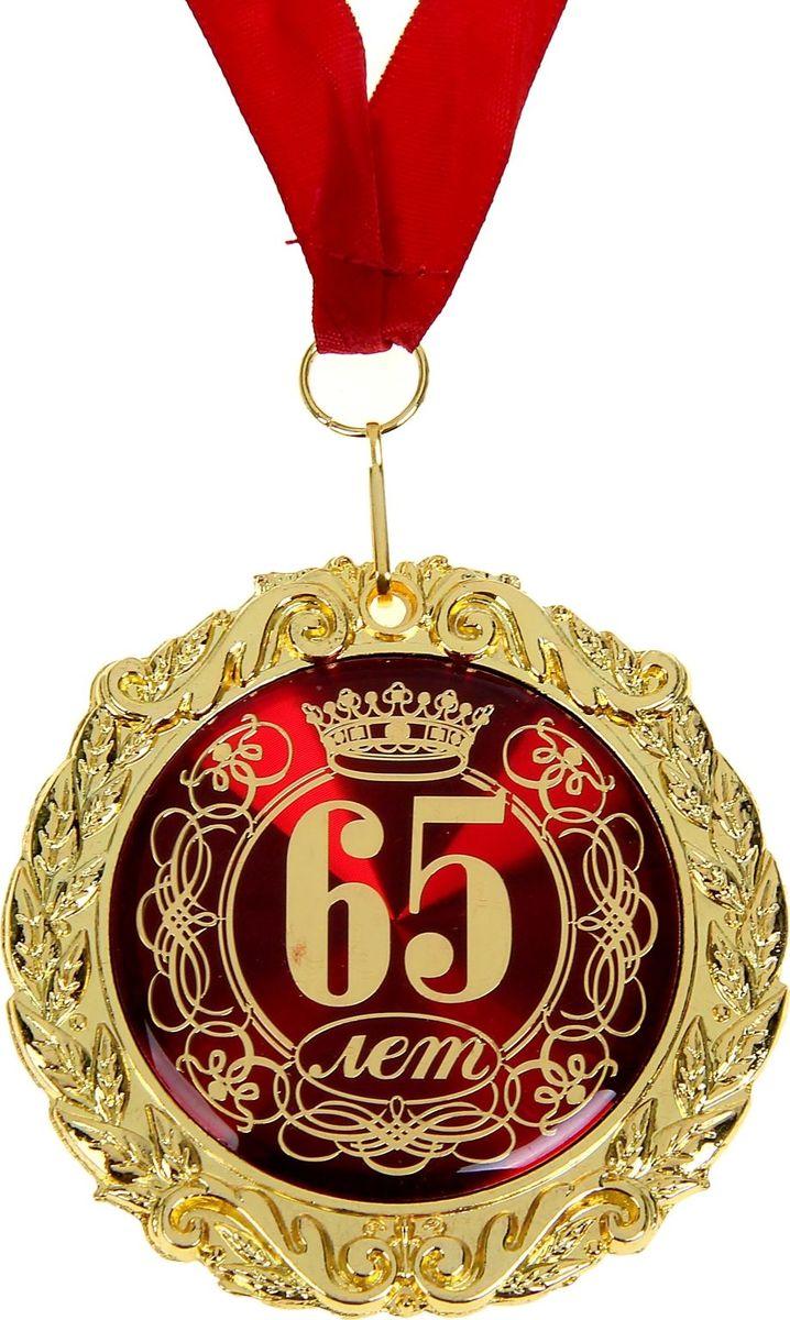 Медаль сувенирная 65 лет, диаметр 7 см531938Поздравьте именинника по-особенному - вручите ему медаль в бархатной коробке 65 лет! Разработанная в эксклюзивном дизайне, она станет отличным дополнением любого подарка и создаст торжественное настроение!Фигурная медаль выполнена из металла в красно-золотой цветовой гамме. Обратная сторона украшена тёплыми поздравительными словами. Изделие помещено в торжественную бархатную коробочку красного цвета с поздравительным значком на крышке. Радуйте и удивляйте близких людей оригинальными презентами, которые останутся с ними на долгие годы!