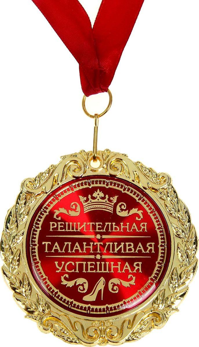 Медаль сувенирная Решительная, талантливая, успешная, диаметр 7 см531943Создана формула идеального поздравления: классическая форма и праздничное содержание. Именно такой и является Медаль в бархатной коробке Решительная, талантливая, успешная. Это отличная награда для самых достойных представителей своего времени. Эксклюзивный сувенир станет достойным украшением вечера и поможет создать незабываемую церемонию поздравления. Медаль изготовлена из фигурного металла золотистого цвета, декорирована цветной вставкой с акриловым покрытием, что предотвращает её потускнение. Награда упакована в бархатную подарочную коробку, идет в комплекте с лентой. Все женщины, независимо от возраста и статуса, любят сюрпризы и комплименты и этот товар станет самым лучшим доказательством её исключительности. Презентуя медаль, вы преподносите не просто сувенир, в первою очередь вы дарите ощущение радости и счастья, которые в будущем станут великолепными воспоминаниями, согревающими сердце.