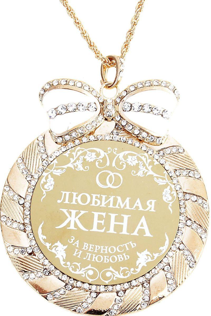 Медаль сувенирная Любимая жена, диаметр 7 см. 531971531971Одна из самых удивительных и эксклюзивных медалей для вас и ваших близких. Медаль выполнена из металла, усыпана стразами и имеет зеркальную глянцевую вставку с оригинальным дизайном. Металлический бант, украшающий медаль, покрыт белой эмалью, что придает изящность сувениру. В отличие от традиционных вариантов, вместо ленточки медаль комплектуется цепочкой цвета золота. Бархатистый подарочный футляр достойная упаковка для изысканного подарка. Невероятно красивая медаль Любимая жена займет достойное место в интерьере и будет с гордостью демонстрироваться родным и близким. Этим подарком вы удивите любимую женщину, а благодарность не заставит себя ждать.