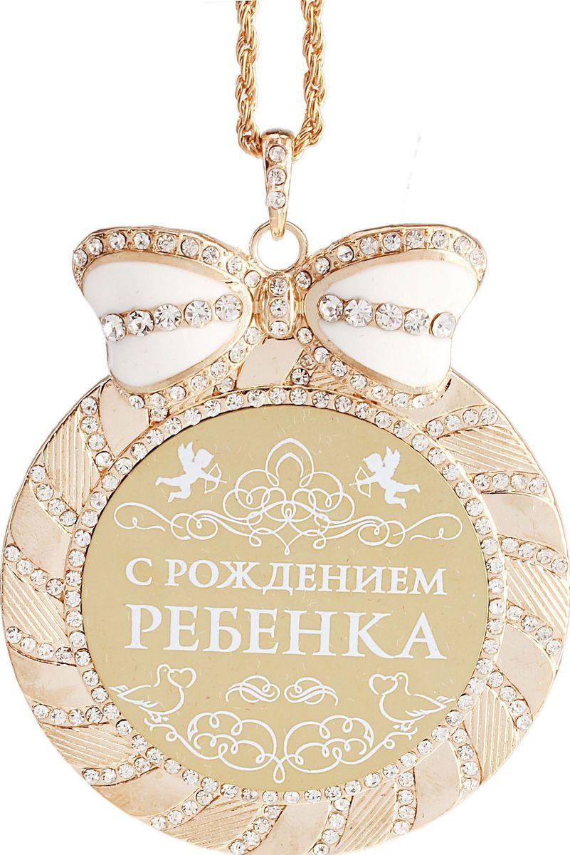 Медаль сувенирная С рождением ребенка, диаметр 7 см. 531977531977Одна из самых удивительных и эксклюзивных медалей для вас и ваших близких. Медаль выполнена из металла, усыпана стразами и имеет зеркальную глянцевую вставку с оригинальным дизайном. Металлический бант, украшающий медаль, покрыт белой эмалью, что придает изящность сувениру. В отличие от традиционных вариантов, вместо ленточки медаль комплектуется цепочкой цвета золота. Бархатистый подарочный футляр достойная упаковка для изысканного подарка. Невероятно красивая медаль С рождением ребенка станет оригинальным сувениром для счастливых родителей, символизирующая то, что впереди их ждет много побед и достижений. Родители будут бережно хранить этот сувенир долгие годы.