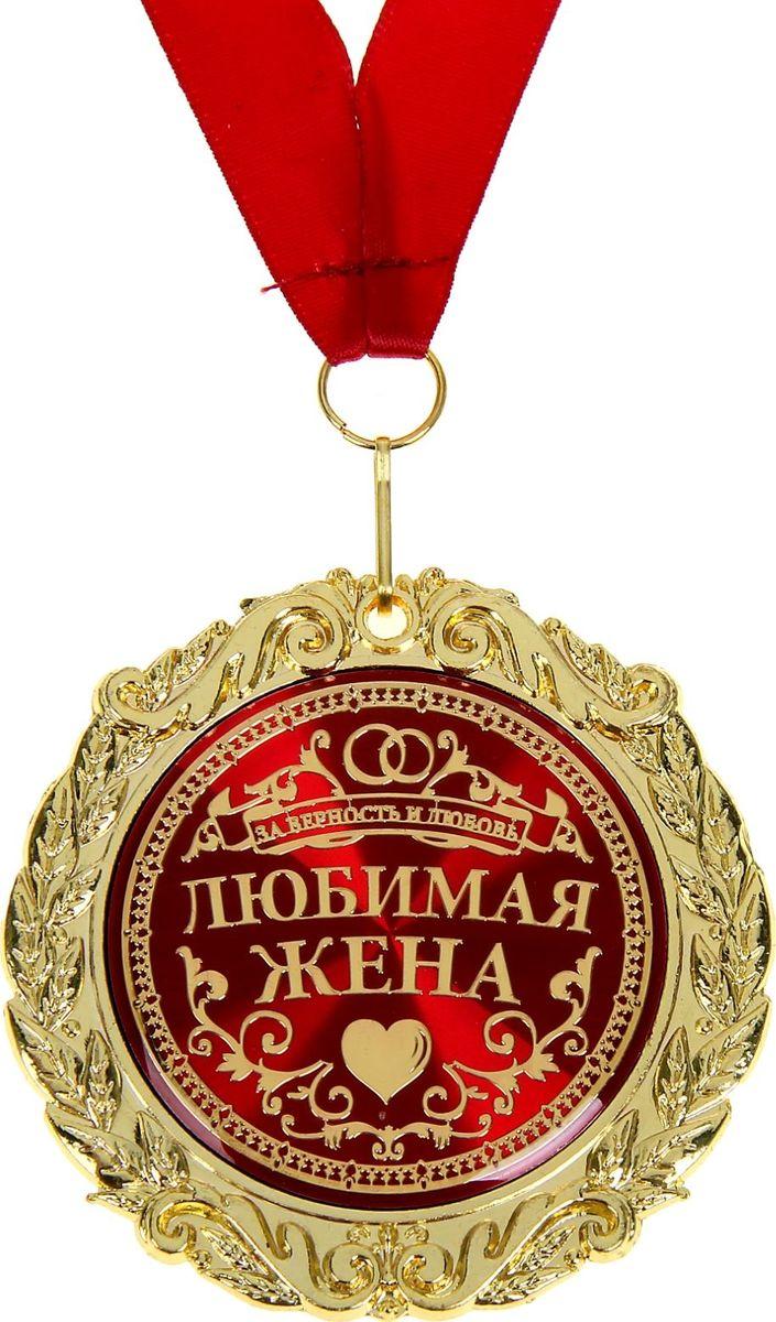 Медаль сувенирная Любимая жена, диаметр 7 см. 532120532120Создана формула идеального поздравления: классическая форма и праздничное содержание. Именно такой и является Медаль в бархатной коробке Любимая жена. Это отличная награда для самых достойных представителей своего времени. Эксклюзивный сувенир станет достойным украшением вечера и поможет создать незабываемую церемонию поздравления. Медаль изготовлена из фигурного металла золотистого цвета, декорирована цветной вставкой с акриловым покрытием, что предотвращает её потускнение. Награда упакована в бархатную подарочную коробку, идет в комплекте с лентой. Необычным знаком внимания для второй половинки станет медаль Любимая жена. Этим подарком вы удивите любимую женщину, а благодарность не заставит себя ждать. Награда займет достойное место в интерьере и будет с гордостью демонстрироваться родным и близким.