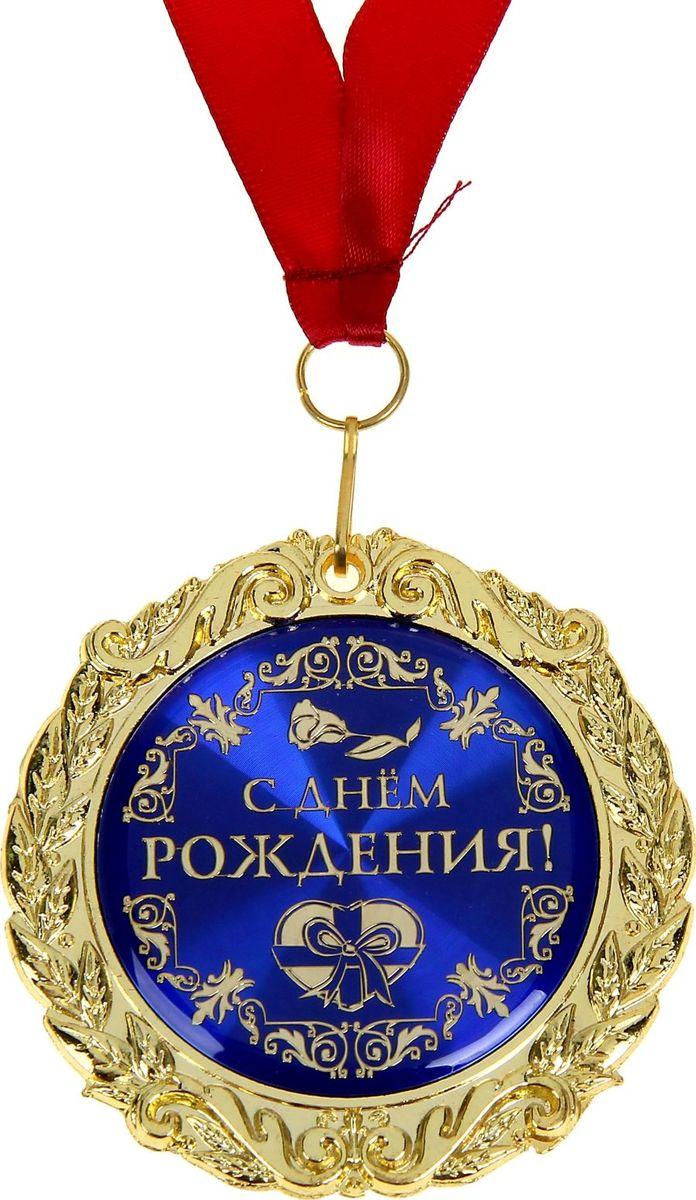 Медаль сувенирная С днем рождения, диаметр 7 см. 532121532121Создана формула идеального поздравления: классическая форма и праздничное содержание. Именно такой и является Медаль в бархатной коробке С днем рождения. Это отличная награда для самых достойных представителей своего времени. Эксклюзивный сувенир станет достойным украшением вечера и поможет создать незабываемую церемонию поздравления. Медаль изготовлена из фигурного металла золотистого цвета, декорирована цветной вставкой с акриловым покрытием, что предотвращает её потускнение. Награда упакована в бархатную подарочную коробку, идет в комплекте с лентой. Отличный и оригинальный подарок на День рождения, ведь каждый именинник мечтает быть центром внимания. Пусть этот чудесный возраст надолго запомнится виновнику торжества.