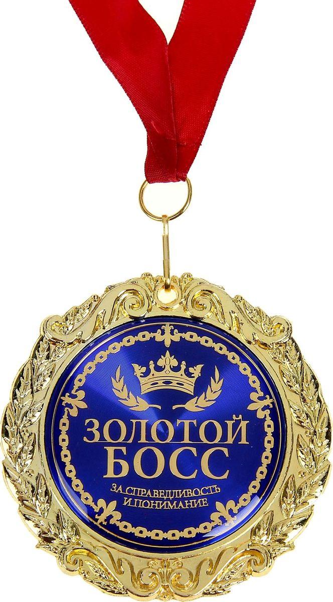 Медаль сувенирная Золотой босс, диаметр 7 см532126Создана формула идеального поздравления: классическая форма и праздничное содержание. Именно такой и является Медаль в бархатной коробке Золотой босс. Это отличная награда для самых достойных представителей своего времени. Эксклюзивный сувенир станет достойным украшением вечера и поможет создать незабываемую церемонию поздравления. Медаль изготовлена из фигурного металла золотистого цвета, декорирована цветной вставкой с акриловым покрытием, что предотвращает её потускнение. Награда упакована в бархатную подарочную коробку, идет в комплекте с лентой. Подарки в деловой сфере принято дарить в знак взаимного уважения, доверия, а также для того, чтобы просто поднять настроение. Медаль займет достойное место в рабочем кабинете, а ваш начальник будет тронут до глубины души.