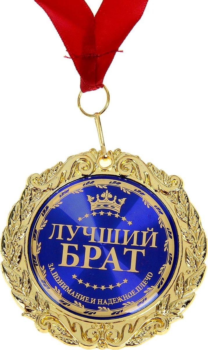 Медаль сувенирная Лучший брат, диаметр 7 см532129Создана формула идеального поздравления: классическая форма и праздничное содержание. Именно такой и является Медаль в бархатной коробке Лучший брат. Это отличная награда для самых достойных представителей своего времени. Эксклюзивный сувенир станет достойным украшением вечера и поможет создать незабываемую церемонию поздравления. Медаль изготовлена из фигурного металла золотистого цвета, декорирована цветной вставкой с акриловым покрытием, что предотвращает её потускнение. Награда упакована в бархатную подарочную коробку, идет в комплекте с лентой. Брат – это родной человек, близкий друг, который всегда поддержит, одобрит и поможет. Вручите медаль брату как победителю, как лучшему из лучших на День рождения, свадебное торжество или просто так, без повода. Дарите своим близким радость!