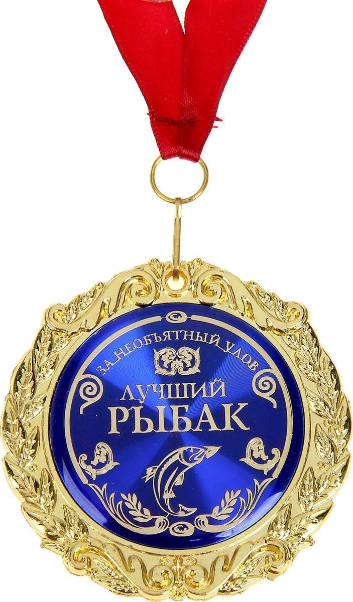 """Медаль сувенирная """"Лучший рыбак"""", диаметр 7 см"""