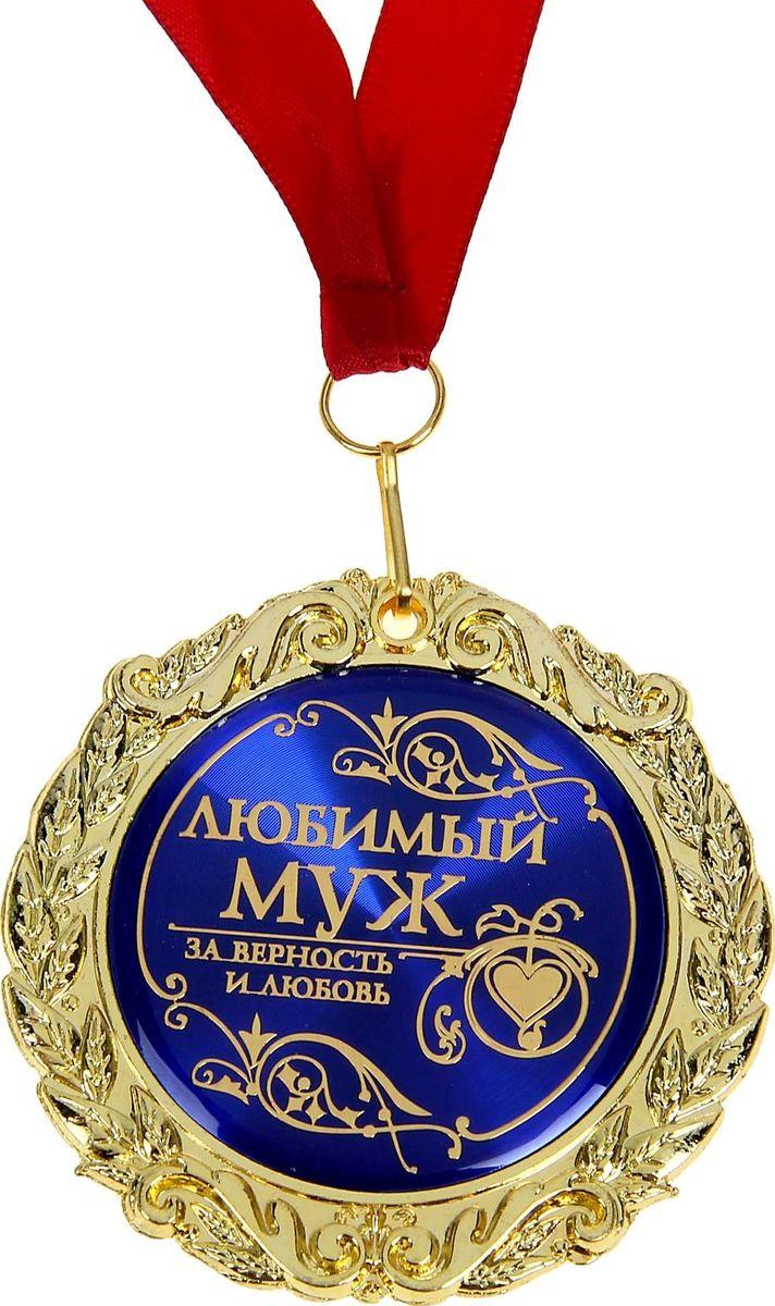 Медаль сувенирная Любимый муж, диаметр 7 см532136Создана формула идеального поздравления: классическая форма и праздничное содержание. Именно такой и является Медаль в бархатной коробке Любимый муж. Это отличная награда для самых достойных представителей своего времени. Эксклюзивный сувенир станет достойным украшением вечера и поможет создать незабываемую церемонию поздравления. Медаль изготовлена из фигурного металла золотистого цвета, декорирована цветной вставкой с акриловым покрытием, что предотвращает её потускнение. Награда упакована в бархатную подарочную коробку, идет в комплекте с лентой. Мужчины любят подарки не меньше женщин. Награда Любимый муж будет неожиданным и очень приятным сюрпризом, который займет достойное место дома или в рабочем кабинете, и будет служить напоминанием о том, что он - самый лучший мужчина на свете.