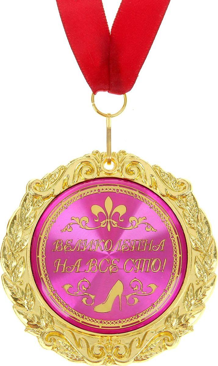 Медаль сувенирная Великолепна на все сто, в подарочной открытке, диаметр 7 см532609Создана формула идеального поздравления: классическая форма и праздничное содержание. Оригинальная медаль – отличная награда для самых достойных представителей своего времени. Эксклюзивный сувенир станет достойным украшением вечера и поможет создать незабываемое поздравление! Медаль в подарочной открытке Великолепна на все сто изготовлена из золотистого металла, идет в комплекте с лентой, упакована в открытку с торжественным приветствием для адресата. Удивляйте и награждайте!