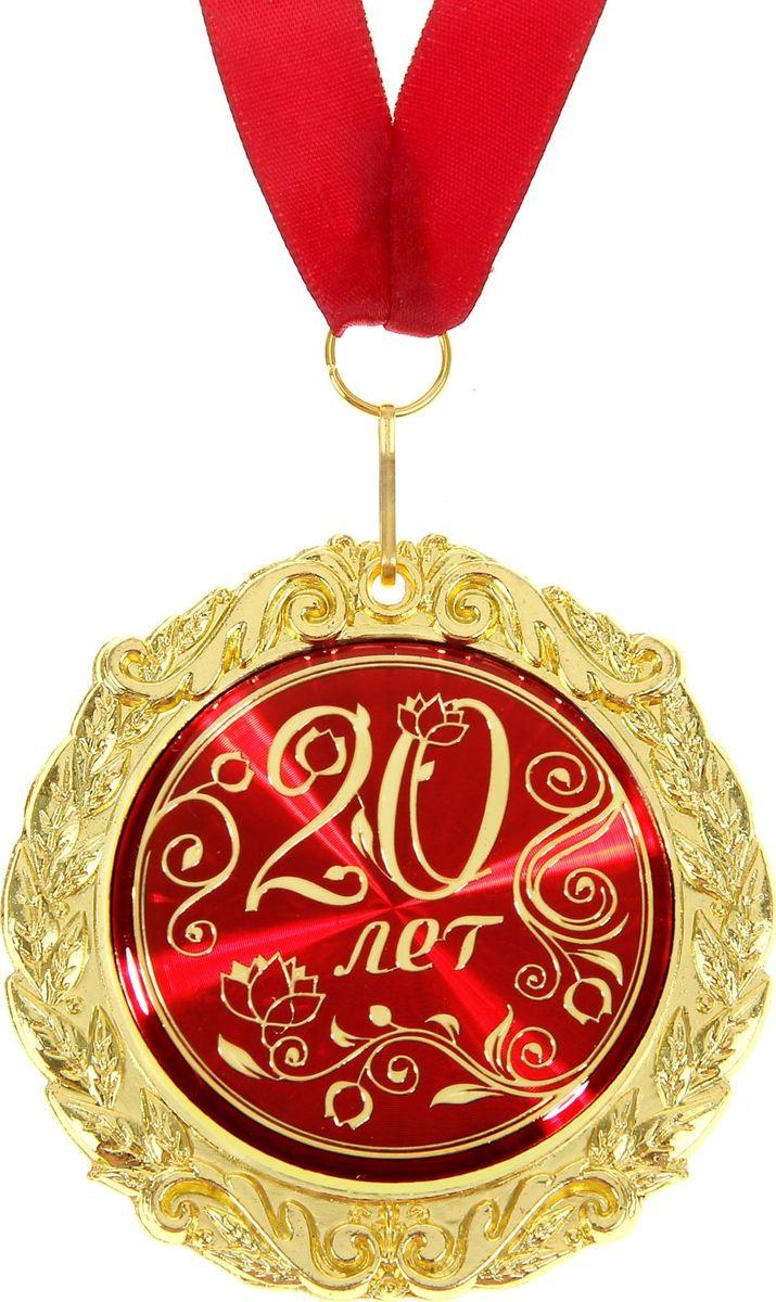 Медаль сувенирная 20 лет, в подарочной открытке, диаметр 7 см532613Создана формула идеального поздравления: классическая форма и праздничное содержание. Оригинальная медаль – отличная награда для самых достойных представителей своего времени. Эксклюзивный сувенир станет достойным украшением вечера и поможет создать незабываемое поздравление! Медаль в подарочной открытке 20 лет изготовлена из золотистого металла, идет в комплекте с лентой, упакована в открытку с торжественным приветствием для адресата. Удивляйте и награждайте!