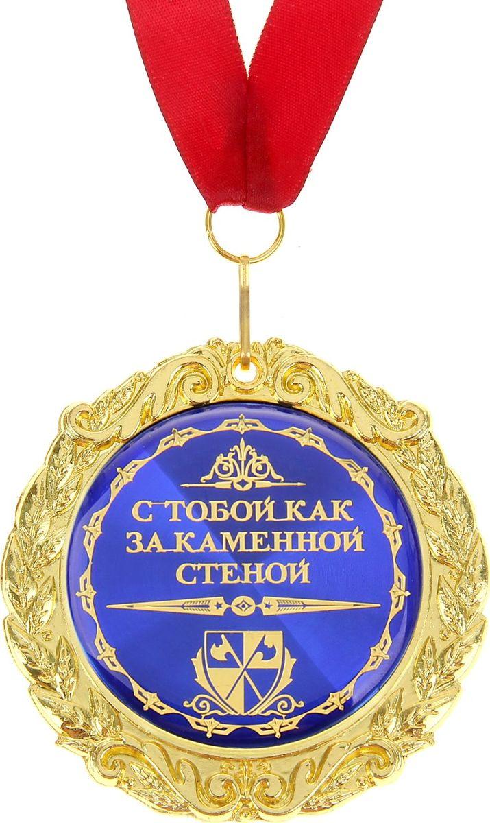 """Создана формула идеального поздравления: классическая форма и праздничное содержание. Оригинальная медаль – отличная награда для самых достойных представителей своего времени. Эксклюзивный сувенир станет достойным украшением вечера и поможет создать незабываемое поздравление! Медаль в подарочной открытке """"За тобой как За стеной """"изготовлена из золотистого металла, идет в комплекте с лентой, упакована в открытку с торжественным приветствием для адресата. Удивляйте и награждайте!"""
