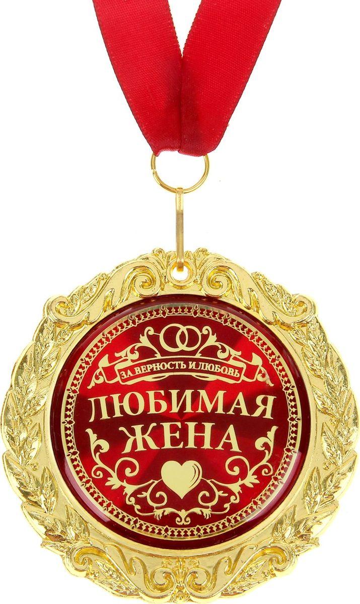 Медаль сувенирная Любимая жена, в подарочной открытке, диаметр 7 см. 532746532746Создана формула идеального поздравления: классическая форма и праздничное содержание. Оригинальная медаль – отличная награда для самых достойных представителей своего времени. Эксклюзивный сувенир станет достойным украшением вечера и поможет создать незабываемое поздравление! Медаль в подарочной открытке Любимая жена изготовлена из золотистого металла, идет в комплекте с лентой, упакована в открытку с торжественным приветствием для адресата. Удивляйте и награждайте!