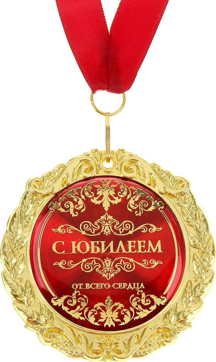 Медаль сувенирная С юбилеем, в подарочной открытке, диаметр 7 см532749Создана формула идеального поздравления: классическая форма и праздничное содержание. Оригинальная медаль – отличная награда длясамых достойных представителей своего времени. Эксклюзивный сувенир станет достойным украшением вечера и поможет создатьнезабываемое поздравление! Медаль в подарочной открытке С юбилеем изготовлена из золотистого металла, идет в комплекте с лентой,упакована в открытку с торжественным приветствием для адресата. Удивляйте и награждайте!