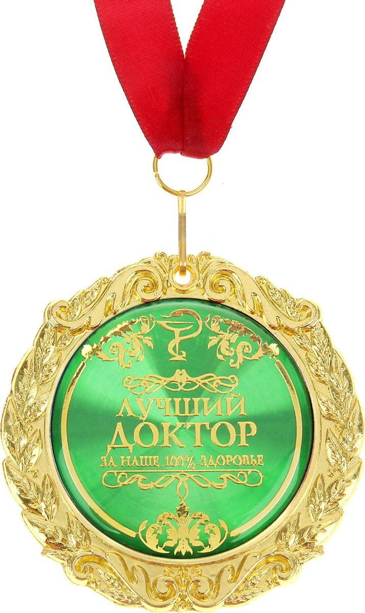 Медаль сувенирная Лучший доктор, в подарочной открытке, диаметр 7 см532756Создана формула идеального поздравления: классическая форма и праздничное содержание. Оригинальная медаль – отличная награда для самых достойных представителей своего времени. Эксклюзивный сувенир станет достойным украшением вечера и поможет создать незабываемое поздравление! Медаль в подарочной открытке Лучший доктор изготовлена из золотистого металла, идет в комплекте с лентой, упакована в открытку с торжественным приветствием для адресата. Удивляйте и награждайте!
