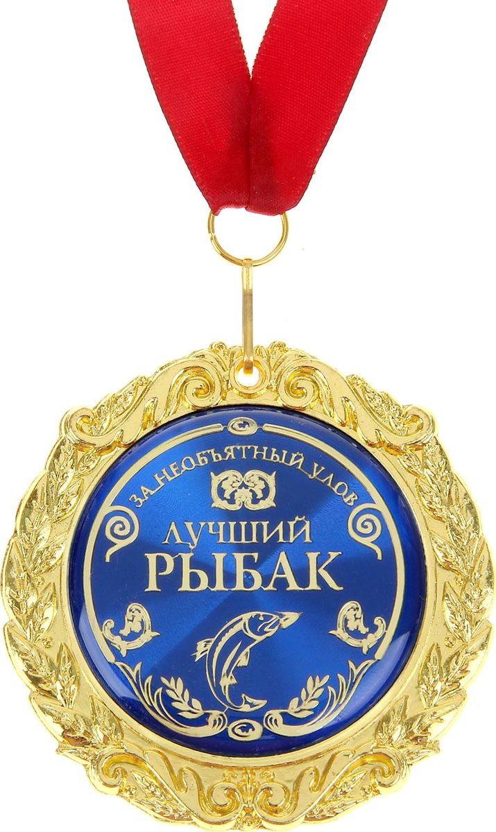 Медаль сувенирная Лучший рыбак, в подарочной открытке, диаметр 7 см532760Создана формула идеального поздравления: классическая форма и праздничное содержание. Оригинальная медаль – отличная награда для самых достойных представителей своего времени. Эксклюзивный сувенир станет достойным украшением вечера и поможет создать незабываемое поздравление! Медаль в подарочной открытке Лучший рыбак изготовлена из золотистого металла, идет в комплекте с лентой, упакована в открытку с торжественным приветствием для адресата. Удивляйте и награждайте!