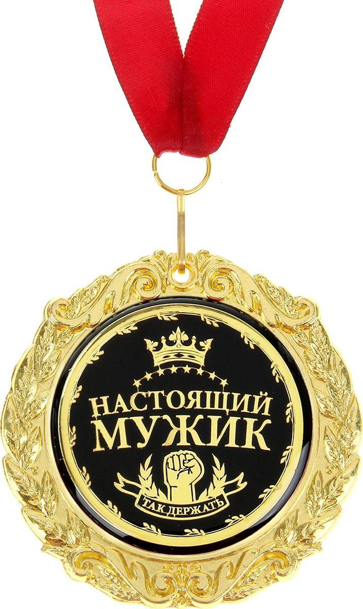 Медаль сувенирная Настоящий мужик, в подарочной открытке, диаметр 7 см532764Создана формула идеального поздравления: классическая форма и праздничное содержание. Оригинальная медаль – отличная награда для самых достойных представителей своего времени. Эксклюзивный сувенир станет достойным украшением вечера и поможет создать незабываемое поздравление! Медаль в подарочной открытке Настоящий мужик изготовлена из золотистого металла, идет в комплекте с лентой, упакована в открытку с торжественным приветствием для адресата. Удивляйте и награждайте!