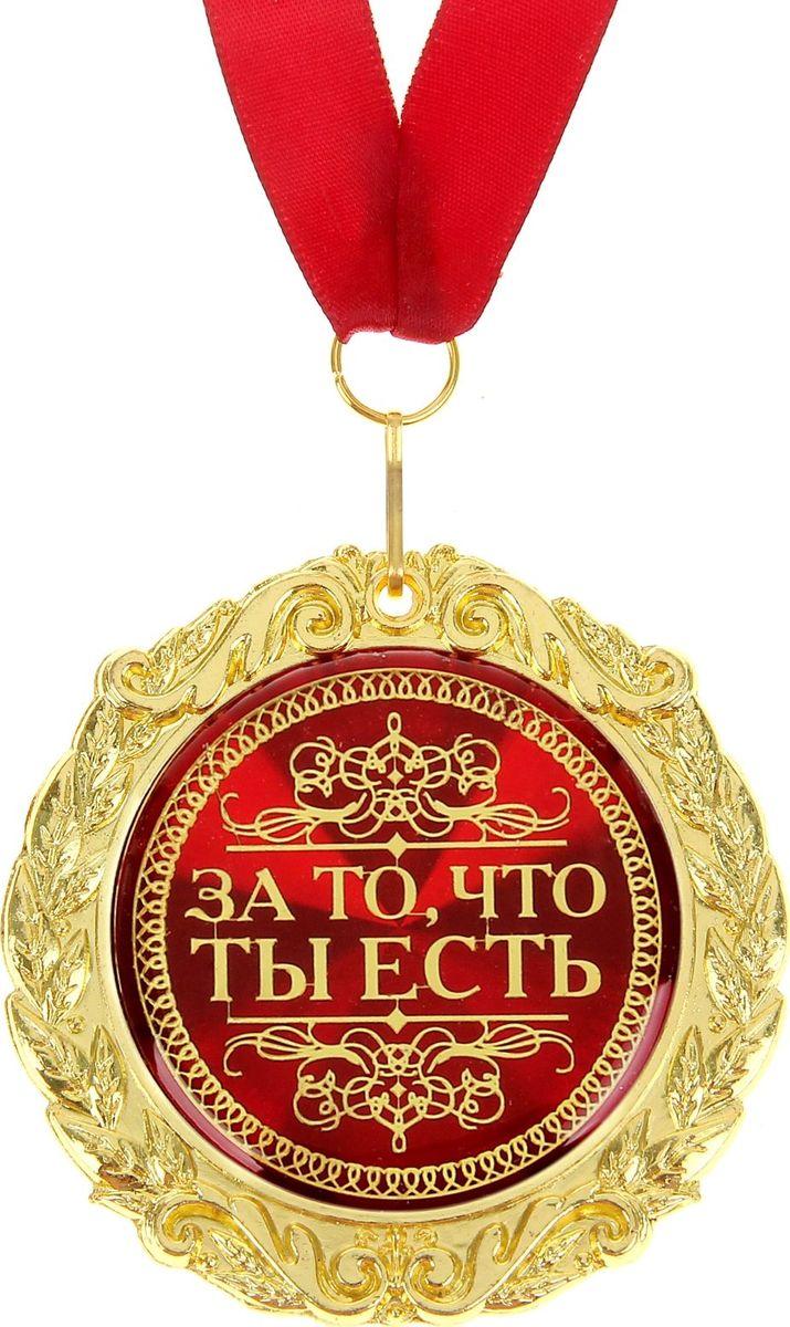 Медаль сувенирная За то, что ты есть, в подарочной открытке, диаметр 7 см586097Создана формула идеального поздравления: классическая форма и праздничное содержание. Оригинальная медаль – отличная награда для самых достойных представителей своего времени. Эксклюзивный сувенир станет достойным украшением вечера и поможет создать незабываемое поздравление! Медаль в подарочной открытке За то, что ты есть изготовлена из золотистого металла, идет в комплекте с лентой, упакована в открытку с торжественным приветствием для адресата. Удивляйте и награждайте!