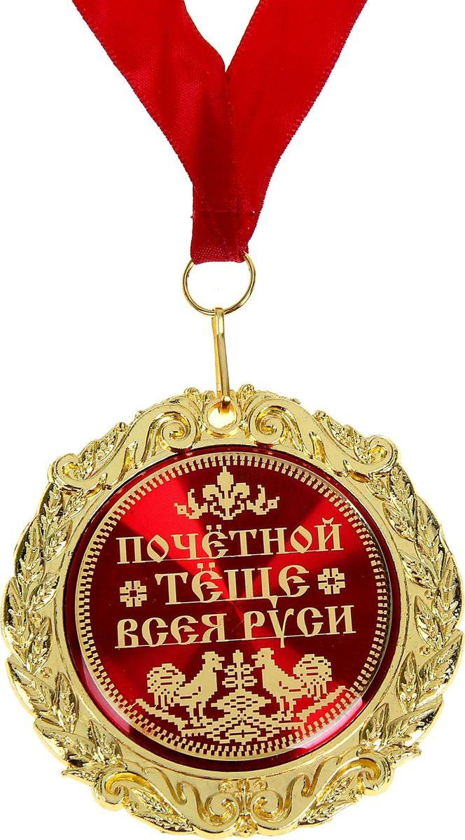 Медаль сувенирная Почетной теще всея Руси, диаметр 7 см586132Создана формула идеального поздравления: классическая форма и праздничное содержание. Именно такой и является Медаль в бархатной коробке Почетной теще всея Руси. Это отличная награда для самых достойных представителей своего времени. Эксклюзивный сувенир станет достойным украшением вечера и поможет создать незабываемую церемонию поздравления. Медаль изготовлена из фигурного металла золотистого цвета, декорирована цветной вставкой с акриловым покрытием, что предотвращает её потускнение. Награда упакована в бархатную подарочную коробку, идет в комплекте с лентой. Для вашей тещи станет приятным сюрпризом узнать, что она любима и уважаема не только вами, и является Почетной тещей всея Руси. Медаль можно использовать во время свадебного торжества, Дня рождения или любого другого праздника.
