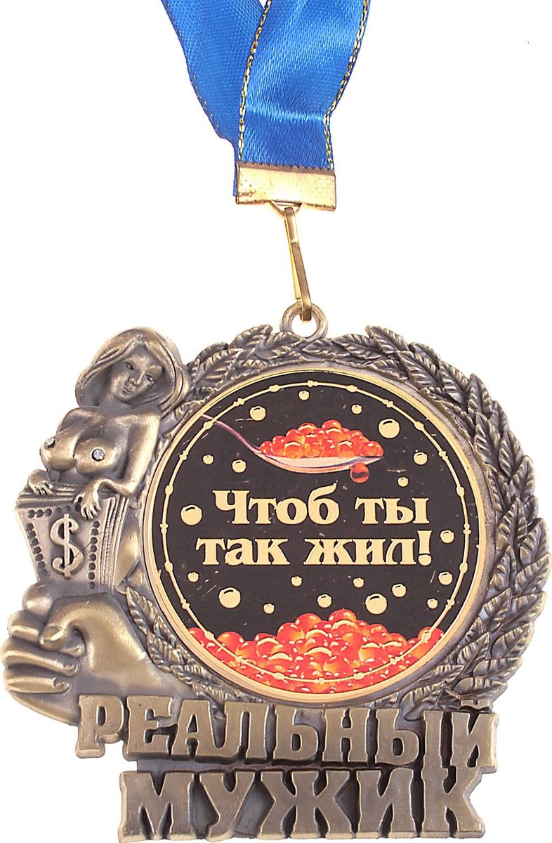 Медаль сувенирная Реальный мужик. Чтоб ты так жил, диаметр 7 см602964Создана формула идеального поздравления: классическая форма и праздничное содержание. Оригинальная медаль – отличная награда для самых достойных представителей своего времени. Эксклюзивный сувенир станет достойным украшением вечера и поможет создать незабываемое поздравление! Медаль изготовлена из металла латунного цвета, с рельефным обрамлением по контуру, внутри – яркая, праздничная вставка с торжественным званием. Медаль упакована в подарочную пластиковую коробку с лаконичным дизайном, идет в комплекте с лентой. Удивляйте и награждайте!
