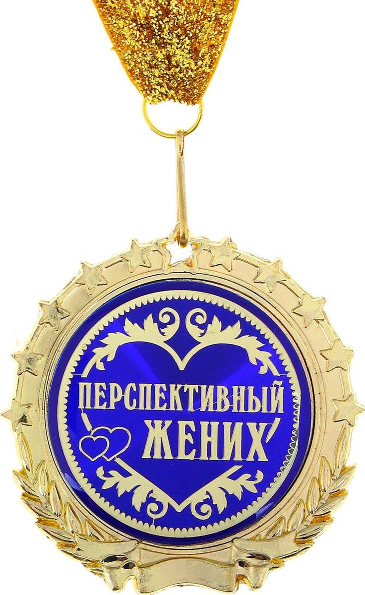 Медаль сувенирная Перспективный жених, диаметр 9 см730609Создана формула идеального поздравления: классическая форма и праздничное содержание. Оригинальная медаль отличная награда для самых достойных представителей своего времени. Эксклюзивный сувенир станет достойным украшением вечера и поможет создать незабываемое поздравление! Медаль в подарочной коробке Перспективный жених. Медаль изготовлена из металла под золото, идет в комплекте в праздничной лентой. Упакована в коробку с лаконичным дизайном, в которой приятно не только дарить, но и хранить награду на самом видном месте! Удивляйте и награждайте!