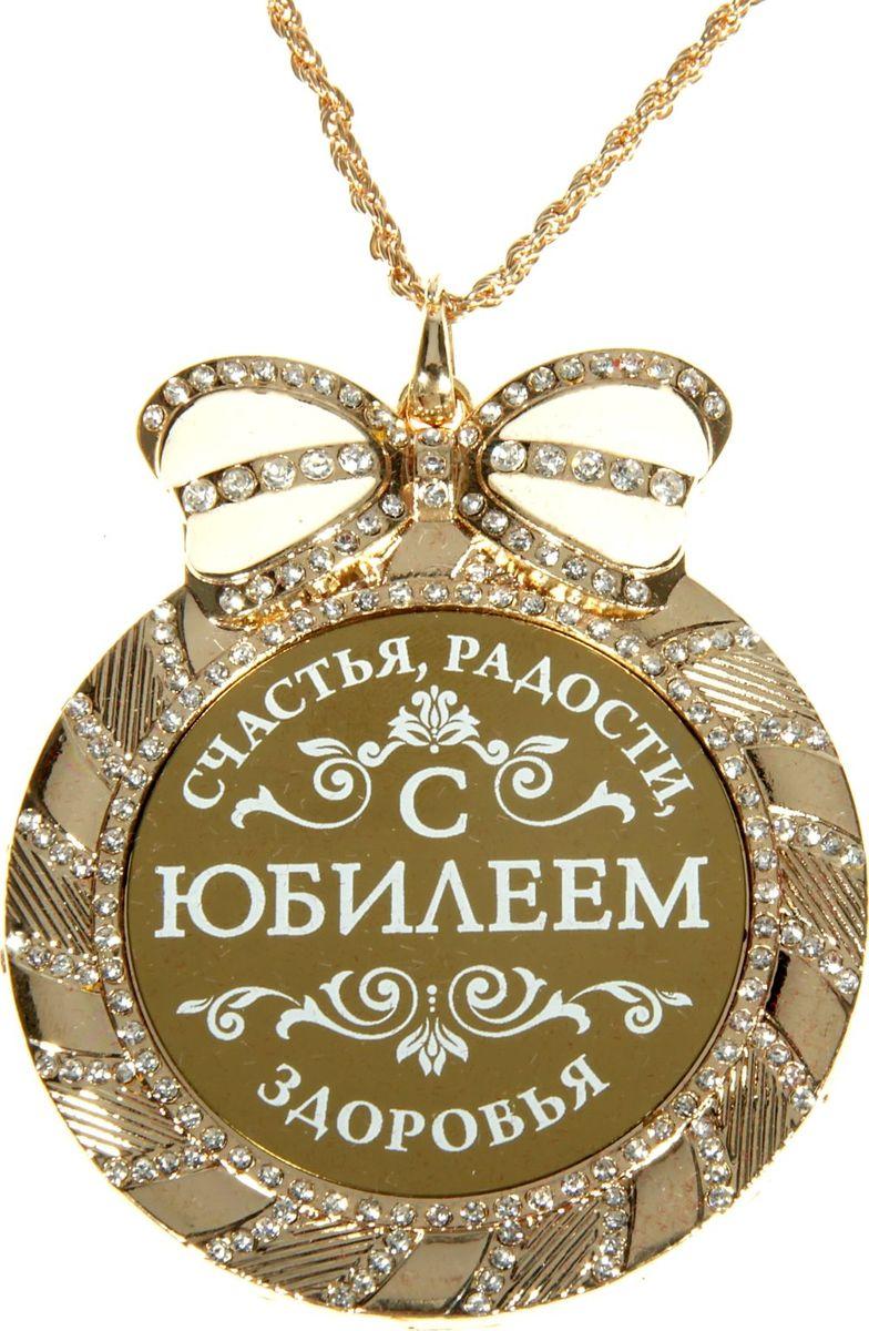 Медаль сувенирная С Юбилеем, счастья, радости, здоровья, диаметр 7 см806959Одна из самых удивительных и эксклюзивных медалей для вас и ваших близких. Медаль выполнена из металла, усыпана стразами и имеет зеркальную глянцевую вставку с оригинальным дизайном. Металлический бант, украшающий медаль, покрыт белой эмалью, что придает изящность сувениру. В отличие от традиционных вариантов, вместо ленточки медаль комплектуется цепочкой цвета золота. Бархатистый подарочный футляр – достойная упаковка для изысканного подарка.