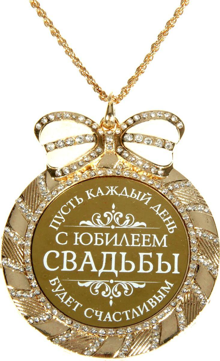 Медаль сувенирная С Юбилеем свадьбы, пусть каждый день будет счастливым, диаметр 7 см806963Одна из самых удивительных и эксклюзивных медалей для вас и ваших близких. Медаль выполнена из металла, усыпана стразами и имеет зеркальную глянцевую вставку с оригинальным дизайном. Металлический бант, украшающий медаль, покрыт белой эмалью, что придает изящность сувениру. В отличие от традиционных вариантов, вместо ленточки медаль комплектуется цепочкой цвета золота. Бархатистый подарочный футляр – достойная упаковка для изысканного подарка.