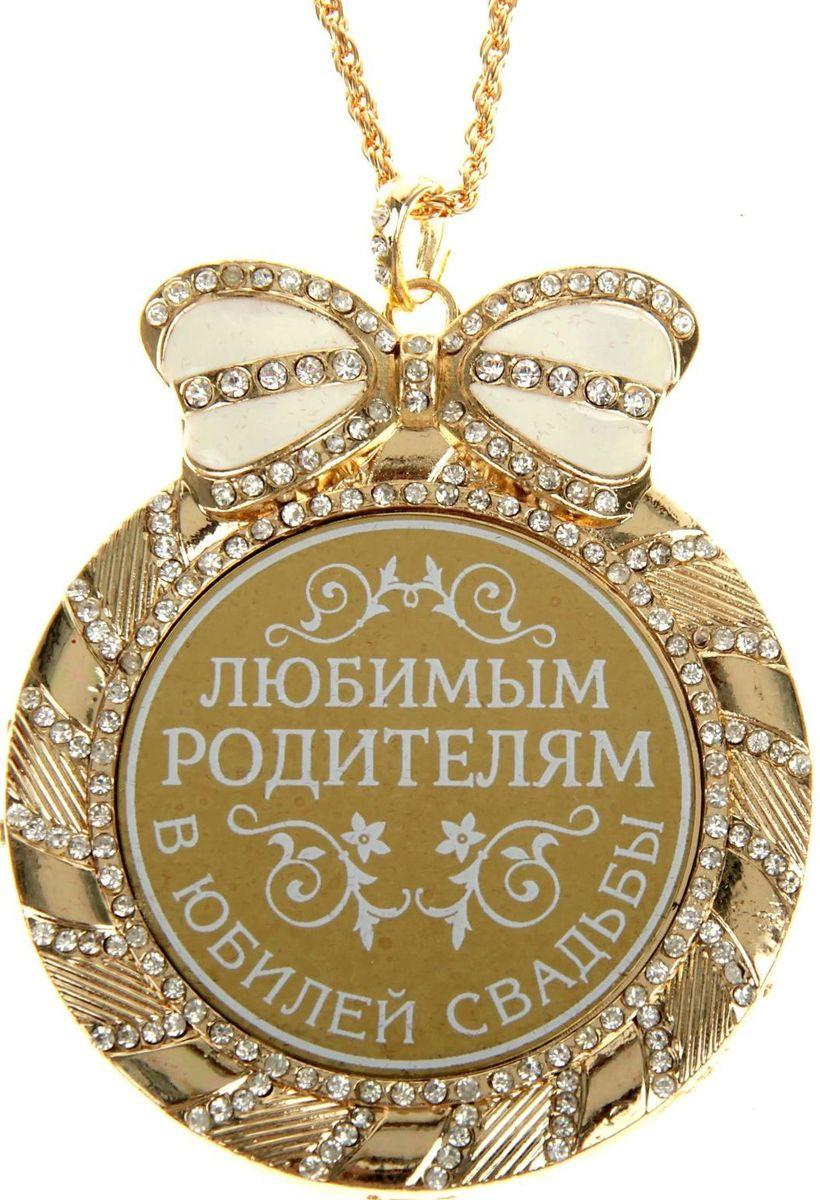Медаль сувенирная Любимым родителям в юбилей свадьбы, диаметр 7 см806964Одна из самых удивительных и эксклюзивных медалей для вас и ваших близких. Медаль выполнена из металла, усыпана стразами и имеет зеркальную глянцевую вставку с оригинальным дизайном. Металлический бант, украшающий медаль, покрыт белой эмалью, что придает изящность сувениру. В отличие от традиционных вариантов, вместо ленточки медаль комплектуется цепочкой цвета золота. Бархатистый подарочный футляр – достойная упаковка для изысканного подарка.
