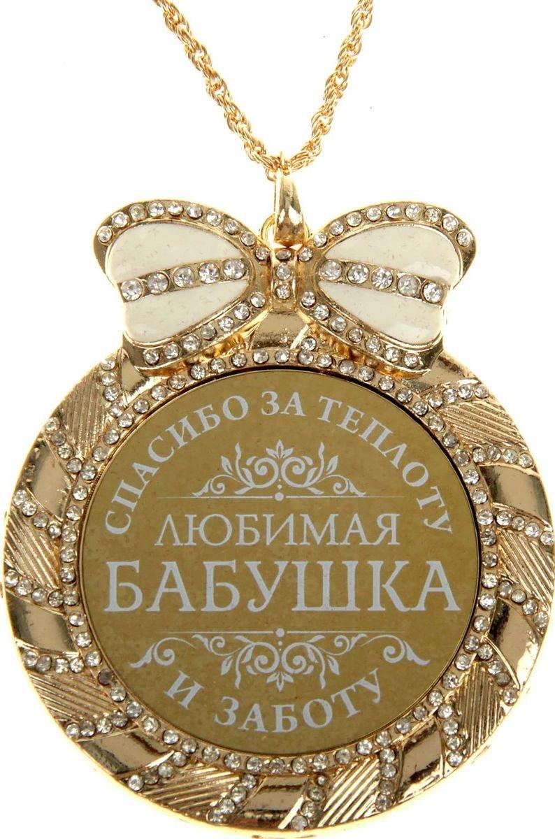 Медаль сувенирная Любимая бабушка, спасибо за теплоту и заботу, диаметр 7 см806967Одна из самых удивительных и эксклюзивных медалей для вас и ваших близких. Медаль выполнена из металла, усыпана стразами и имеет зеркальную глянцевую вставку с оригинальным дизайном. Металлический бант, украшающий медаль, покрыт белой эмалью, что придает изящность сувениру. В отличие от традиционных вариантов, вместо ленточки медаль комплектуется цепочкой цвета золота. Бархатистый подарочный футляр – достойная упаковка для изысканного подарка.