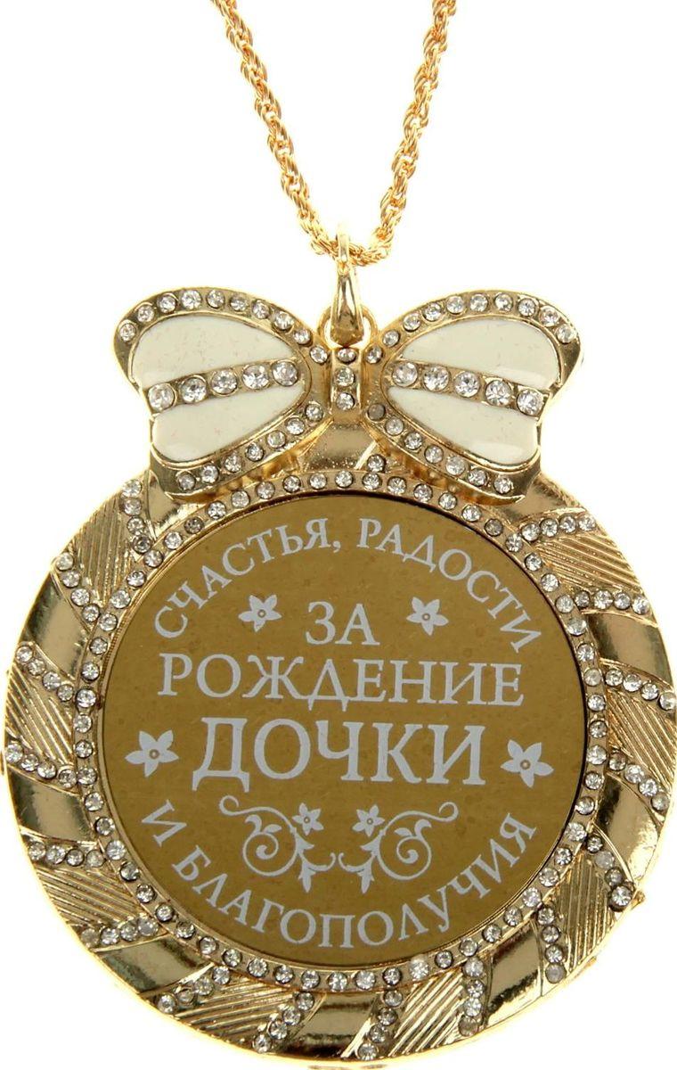 Медаль сувенирная За рождение дочки, счастья, радости и благополучия, диаметр 7 см806968Одна из самых удивительных и эксклюзивных медалей для вас и ваших близких. Медаль выполнена из металла, усыпана стразами и имеет зеркальную глянцевую вставку с оригинальным дизайном. Металлический бант, украшающий медаль, покрыт белой эмалью, что придает изящность сувениру. В отличие от традиционных вариантов, вместо ленточки медаль комплектуется цепочкой цвета золота. Бархатистый подарочный футляр – достойная упаковка для изысканного подарка.