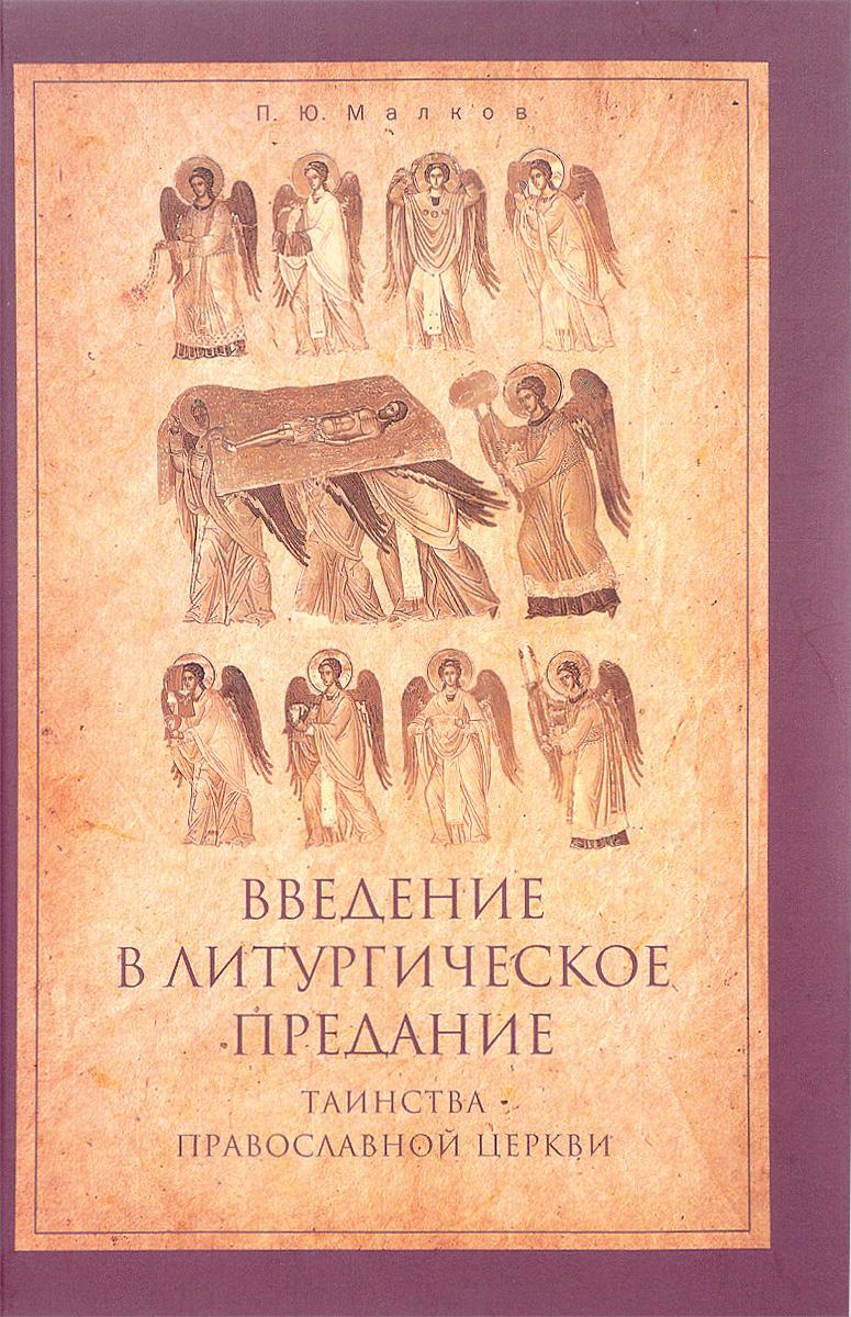 П. Ю. Малков Введение в Литургическое Предание. Таинства Православной Церкви введение в концептологию учебное пособие