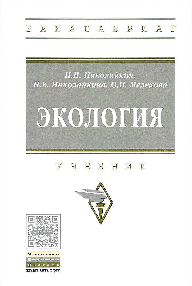 Zakazat.ru Экология. Учебник. Н. И. Николайкин, Н. Е. Николайкина, О. П. Мелехова