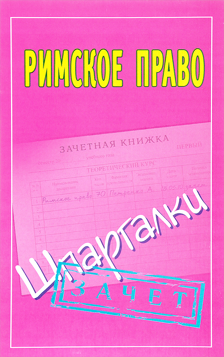 П. Ю. Смирнов Римское право. Шпаргалки