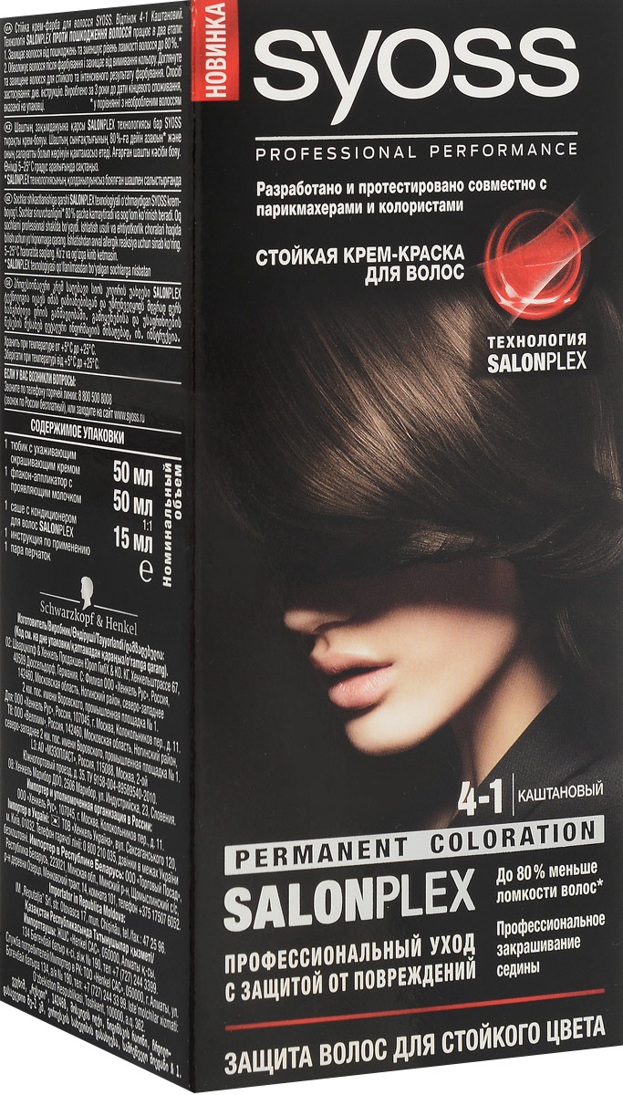 Syoss Color Краска для волос, оттенок 4-1 Каштановый, 115 мл9393114Откройте для себя профессиональное качество окрашивания с красками Syoss, разработанными и протестированными совместно с парикмахерами и колористами. Превосходный результат, как после посещения салона. Высокоэффективная формула закрепляет интенсивные цветовые пигменты глубоко внутри волоса, обеспечивая насыщенный, точный результат окрашивания и блеск волос, а также превосходное закрашивание седины. Кондиционер SYOSS Защита Цвета с комплексом Pro-Cellium Keratin и Провитамином Б5 способствует восстановлению волос изнутри - для сильных волос и стойкого, насыщенного цвета, полного блеска.Уважаемые клиенты! Обращаем ваше внимание на то, что упаковка может иметь несколько видов дизайна. Поставка осуществляется в зависимости от наличия на складе.