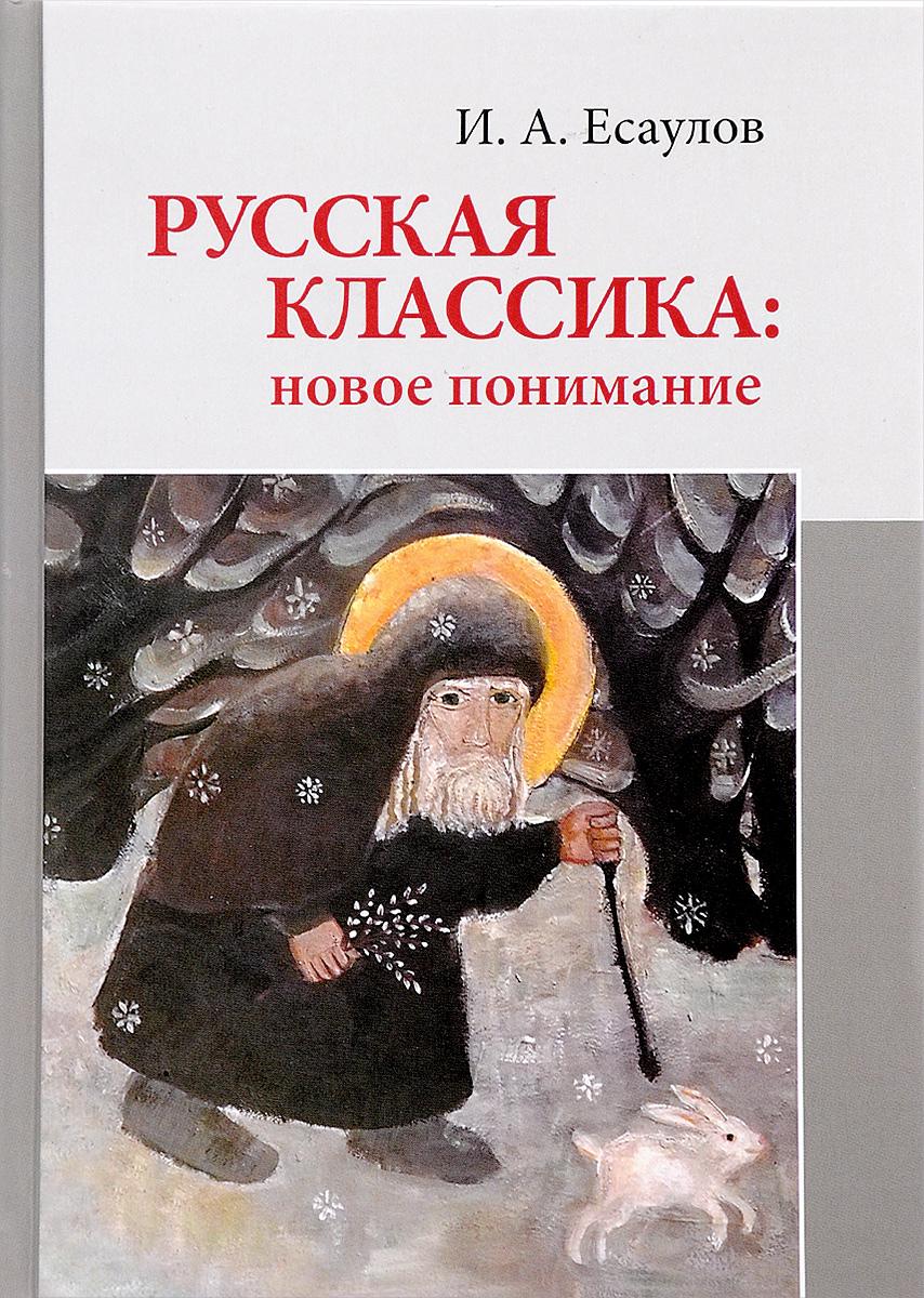И. А. Есаулов Русская классика. Новое понимание
