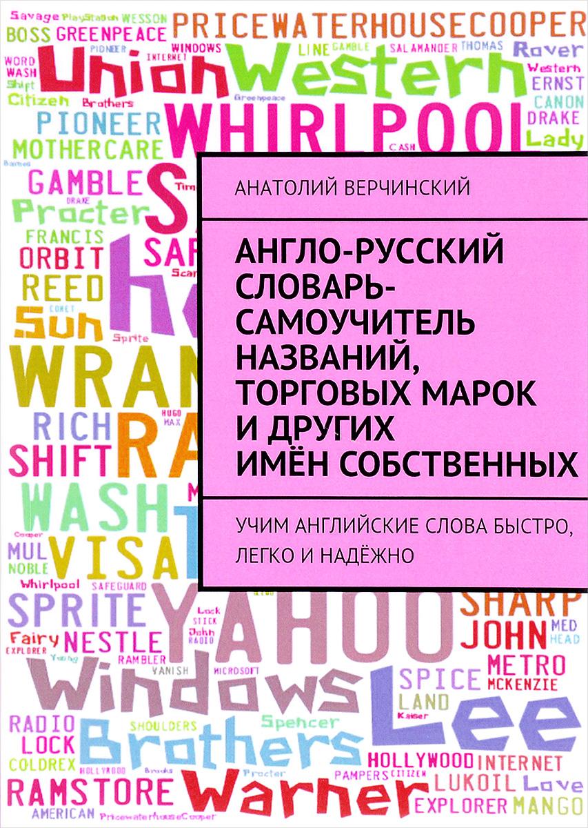Англо-русский словарь-самоучитель названий, торговых марок и других имён собственных.